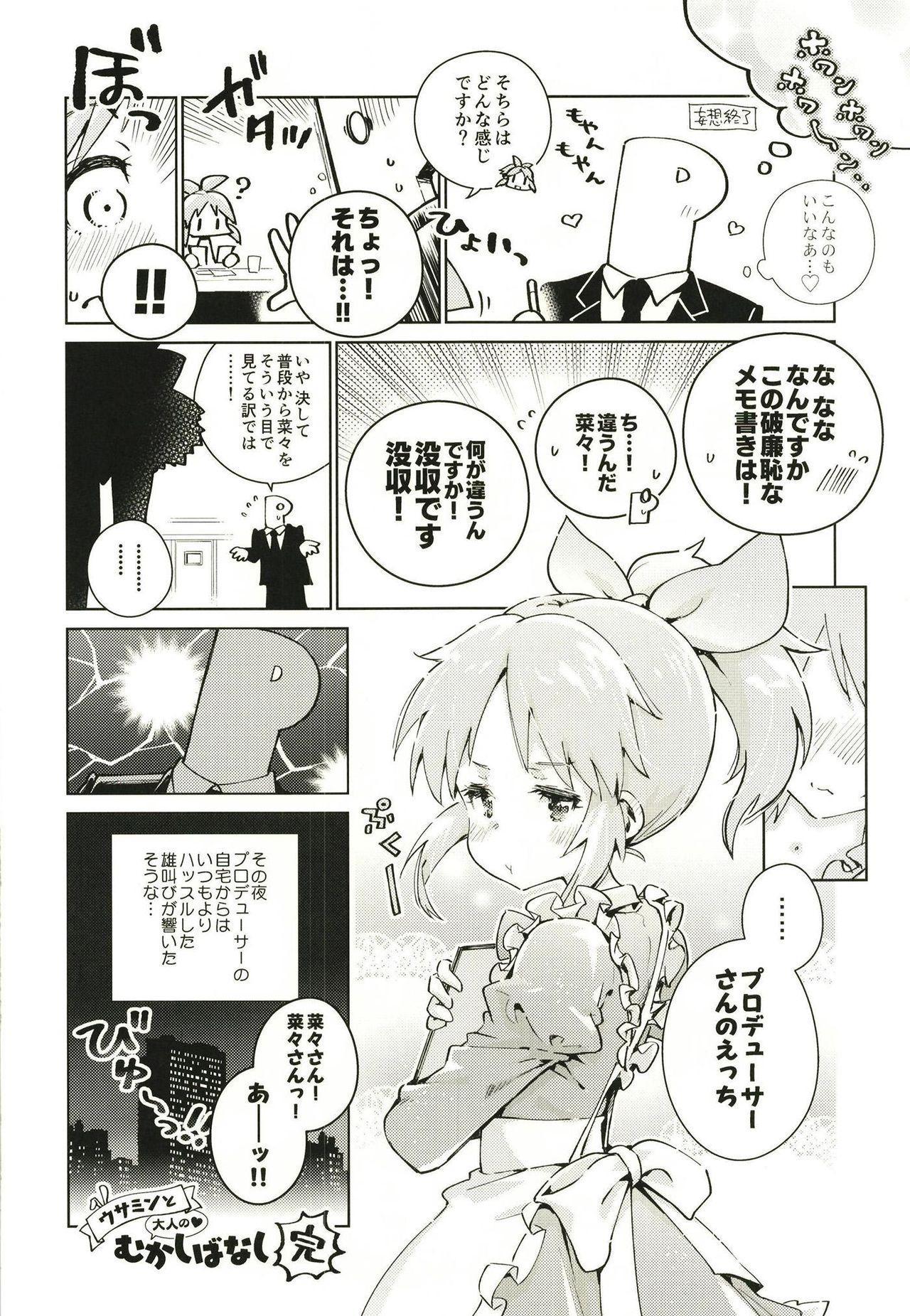 Abe Nana no Märchen Debut 51