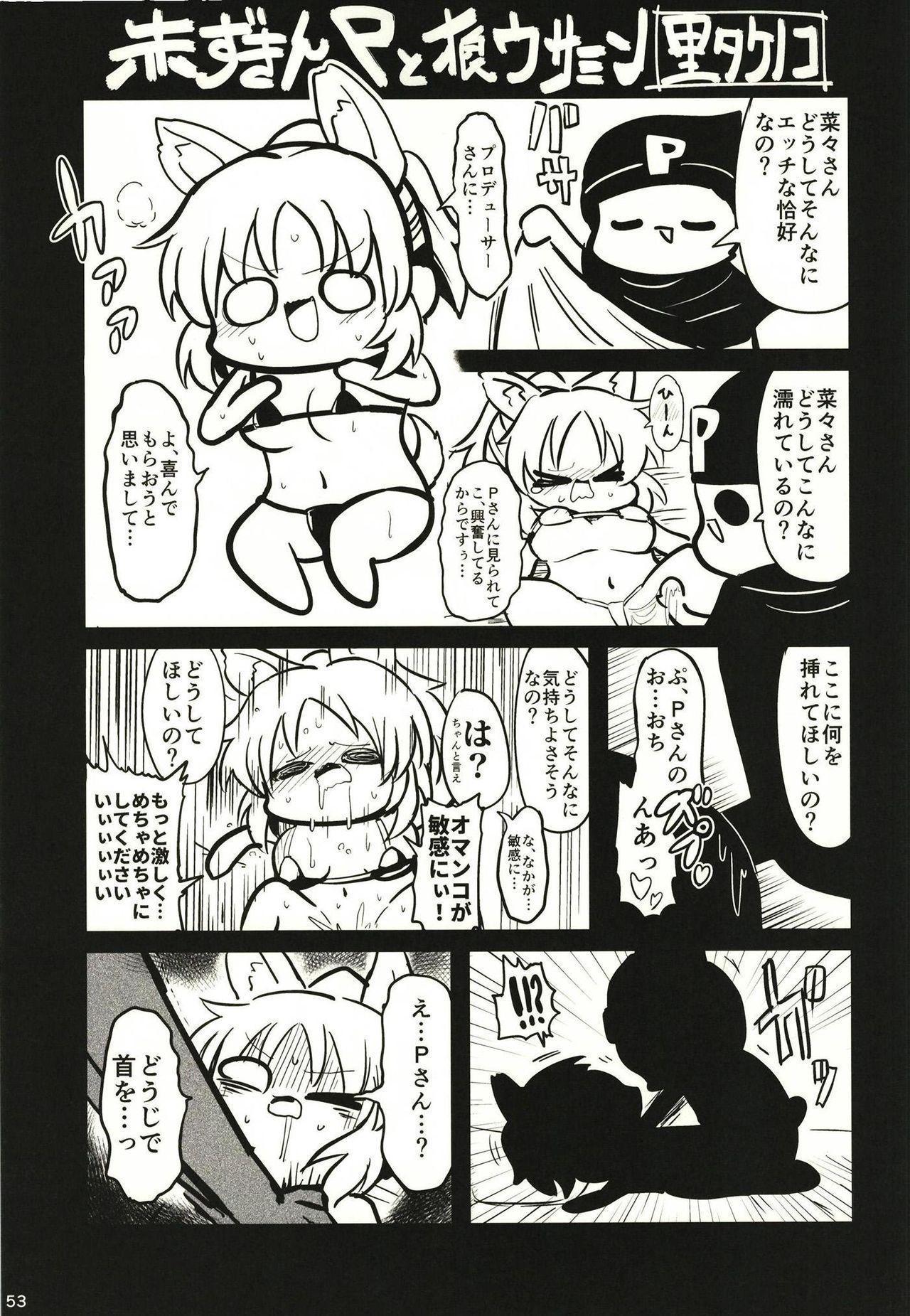 Abe Nana no Märchen Debut 52