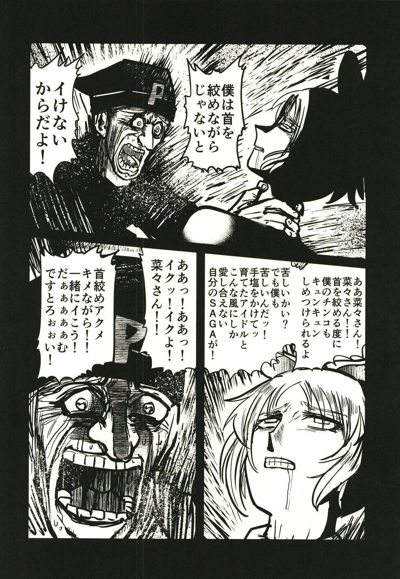 Abe Nana no Märchen Debut 53