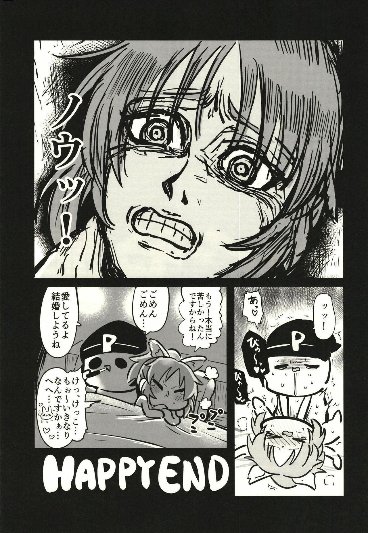 Abe Nana no Märchen Debut 54