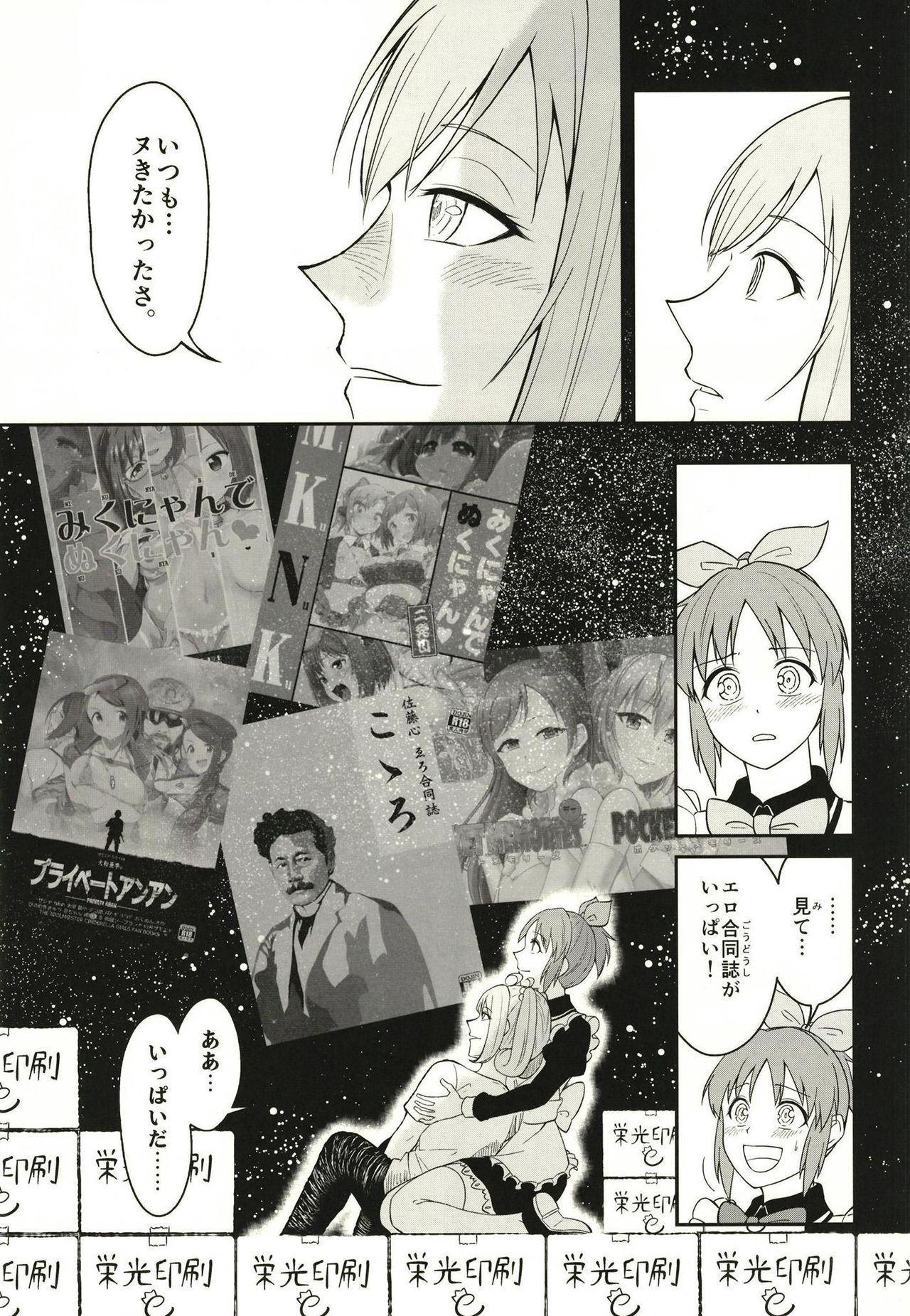 Abe Nana no Märchen Debut 58