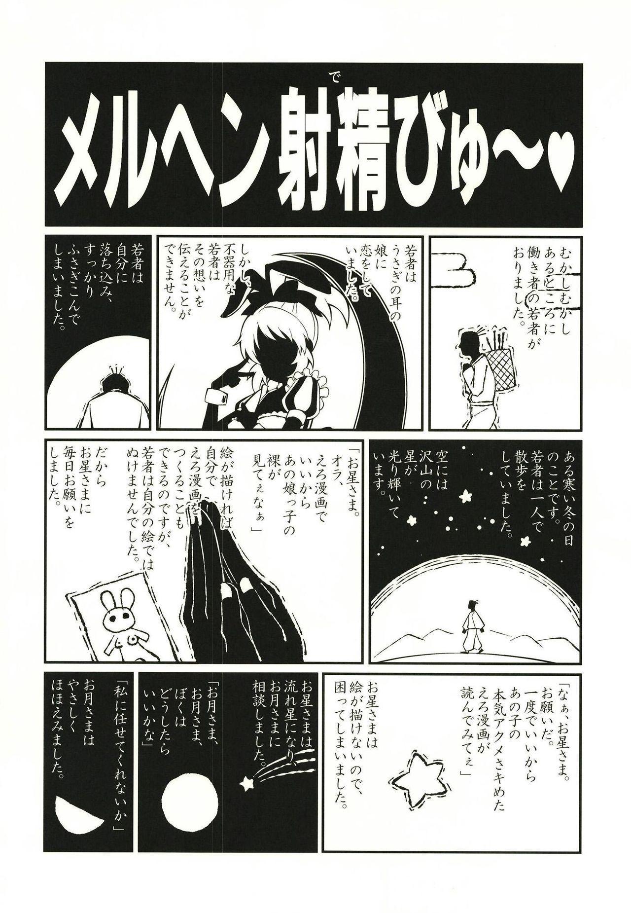 Abe Nana no Märchen Debut 5