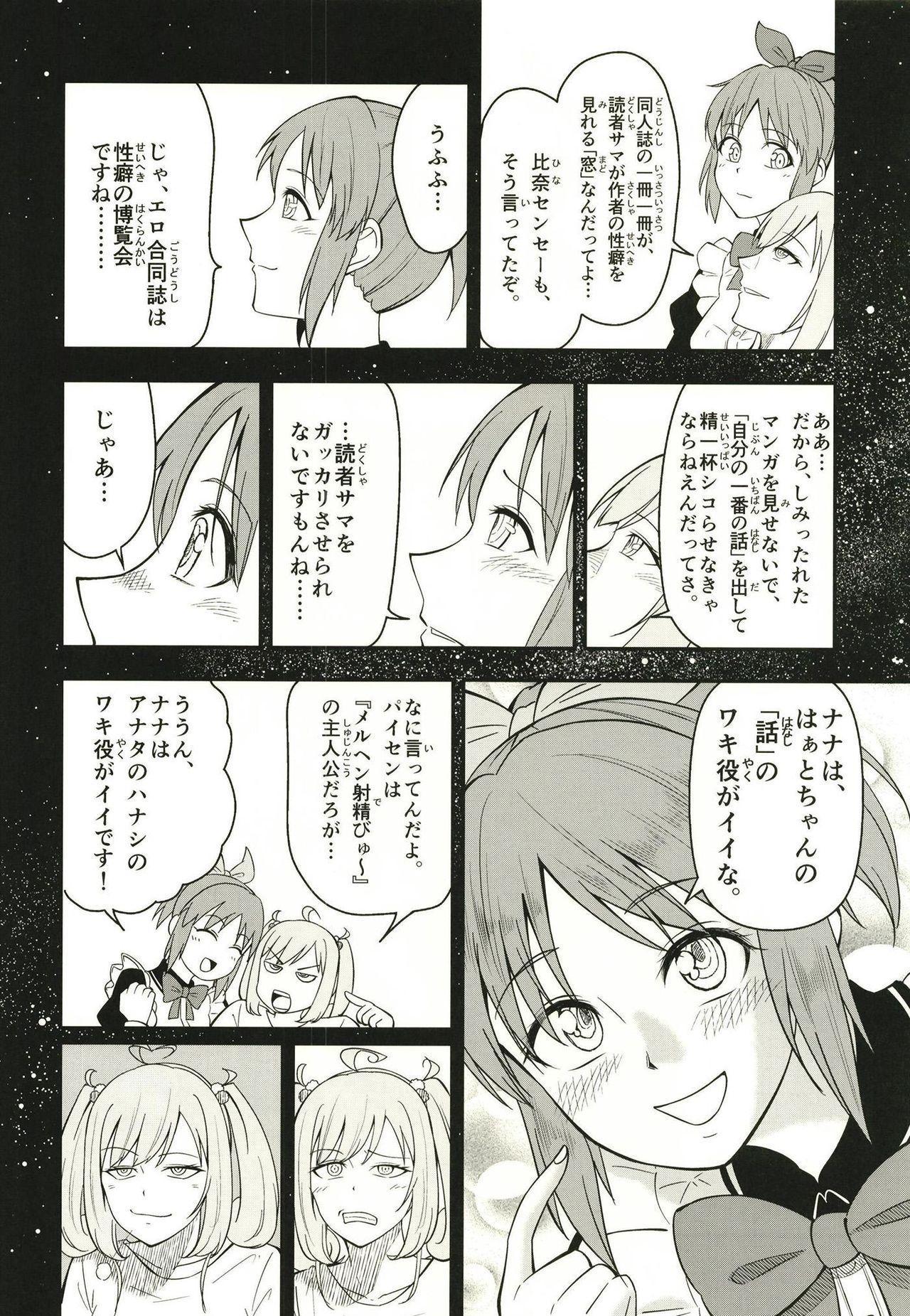 Abe Nana no Märchen Debut 59