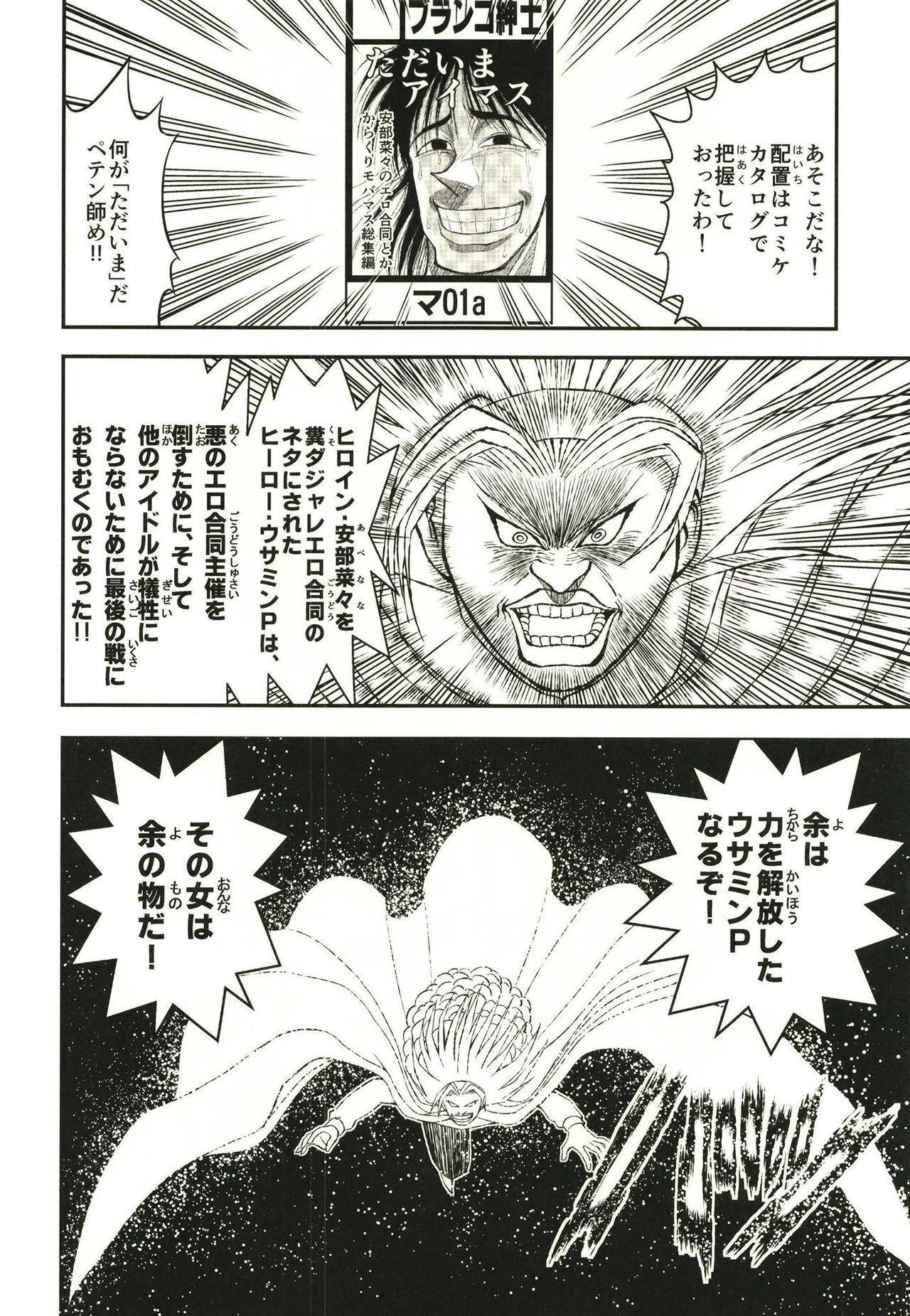 Abe Nana no Märchen Debut 61