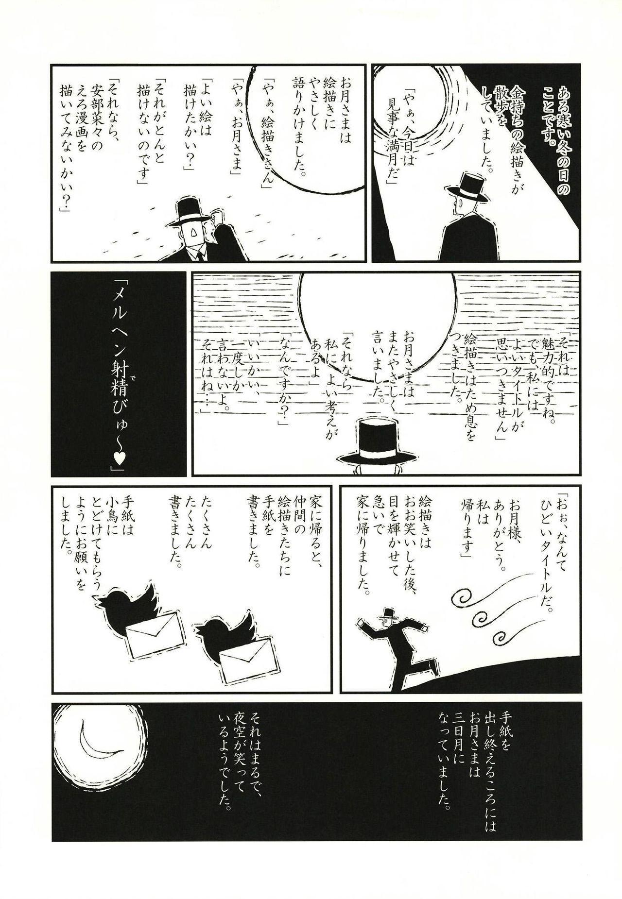 Abe Nana no Märchen Debut 6