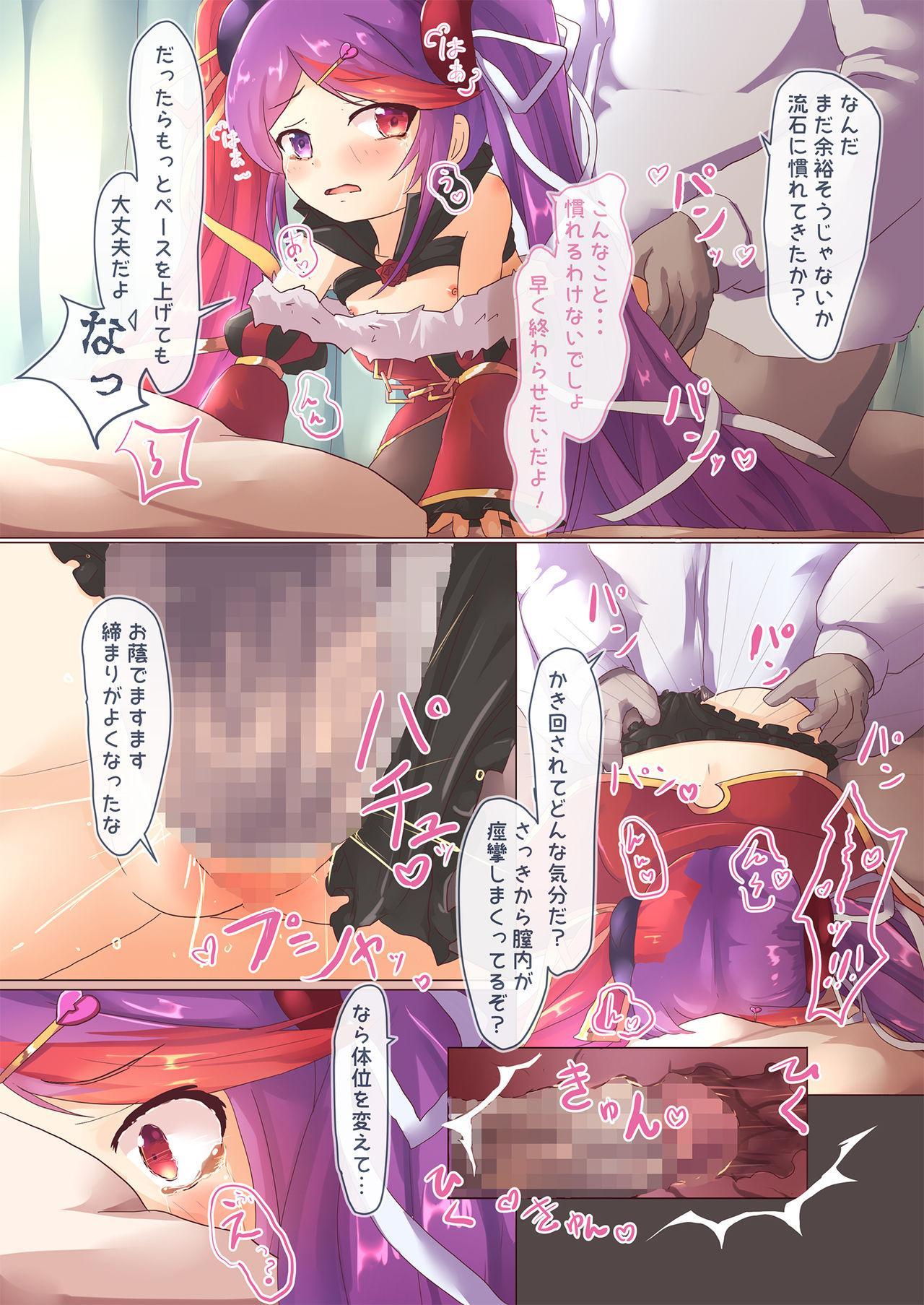 Otona no Lady Hazukashime Kata 13
