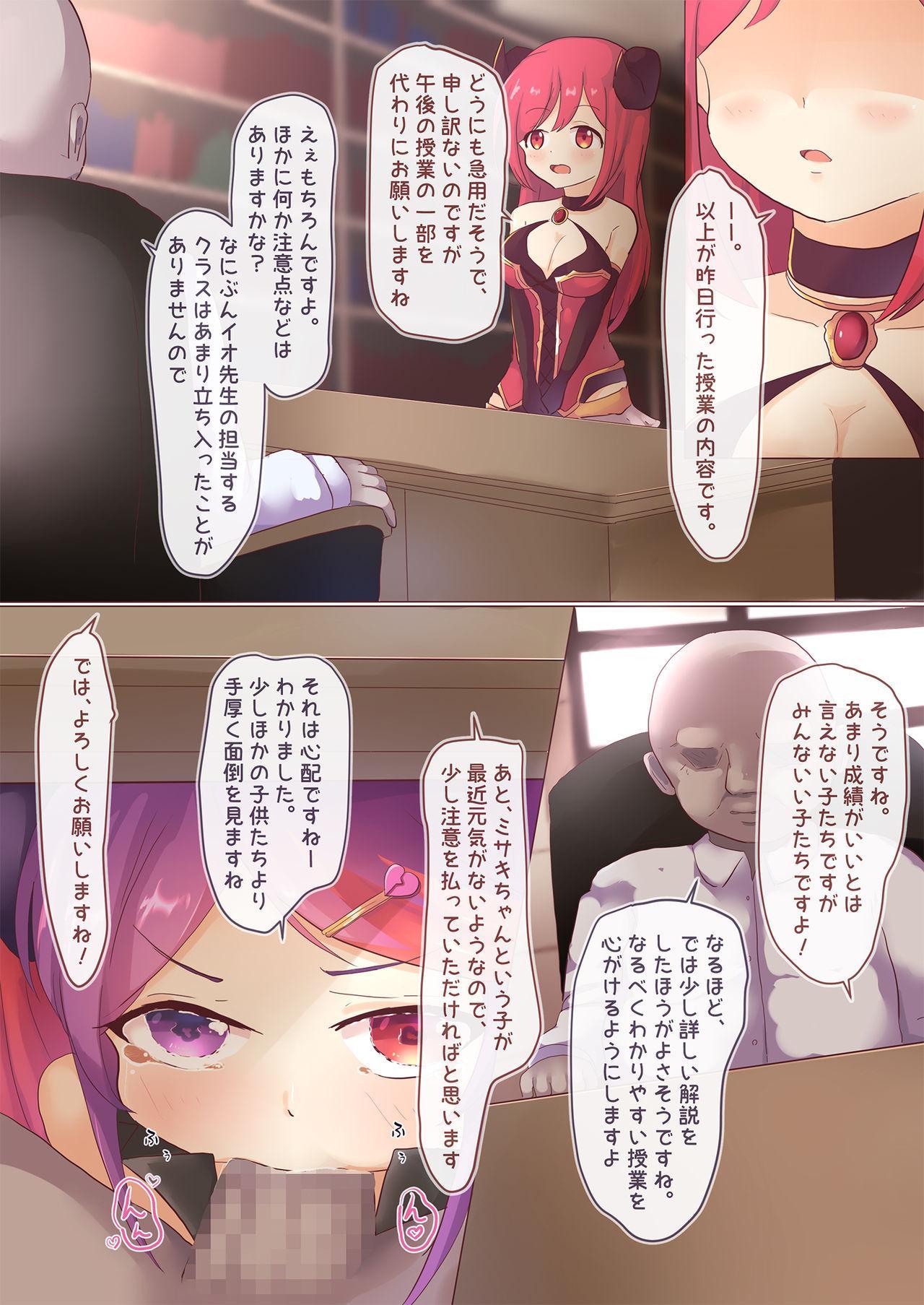Otona no Lady Hazukashime Kata 1