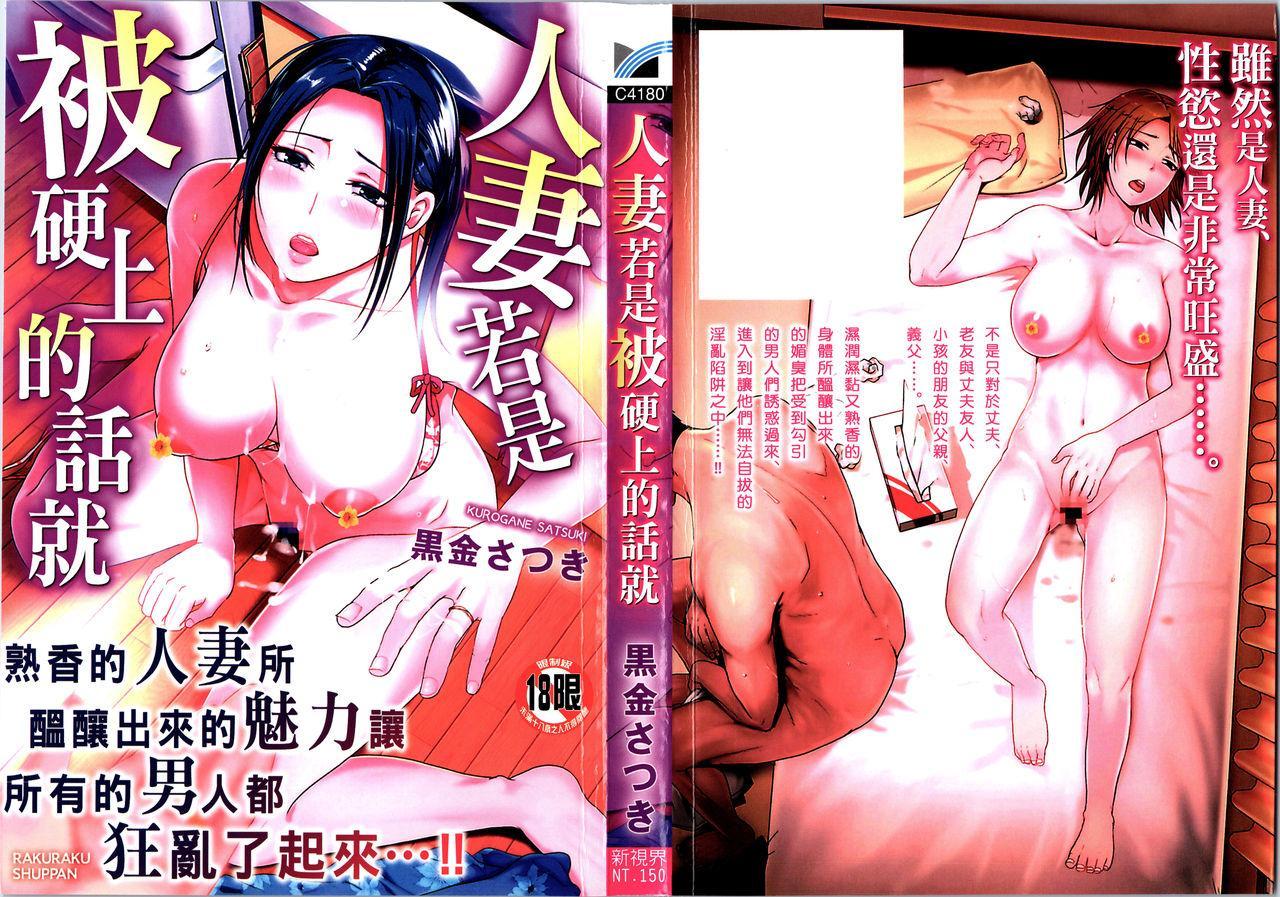 Hitozuma demo Daite mireba | 人妻若是被硬上的話就 0