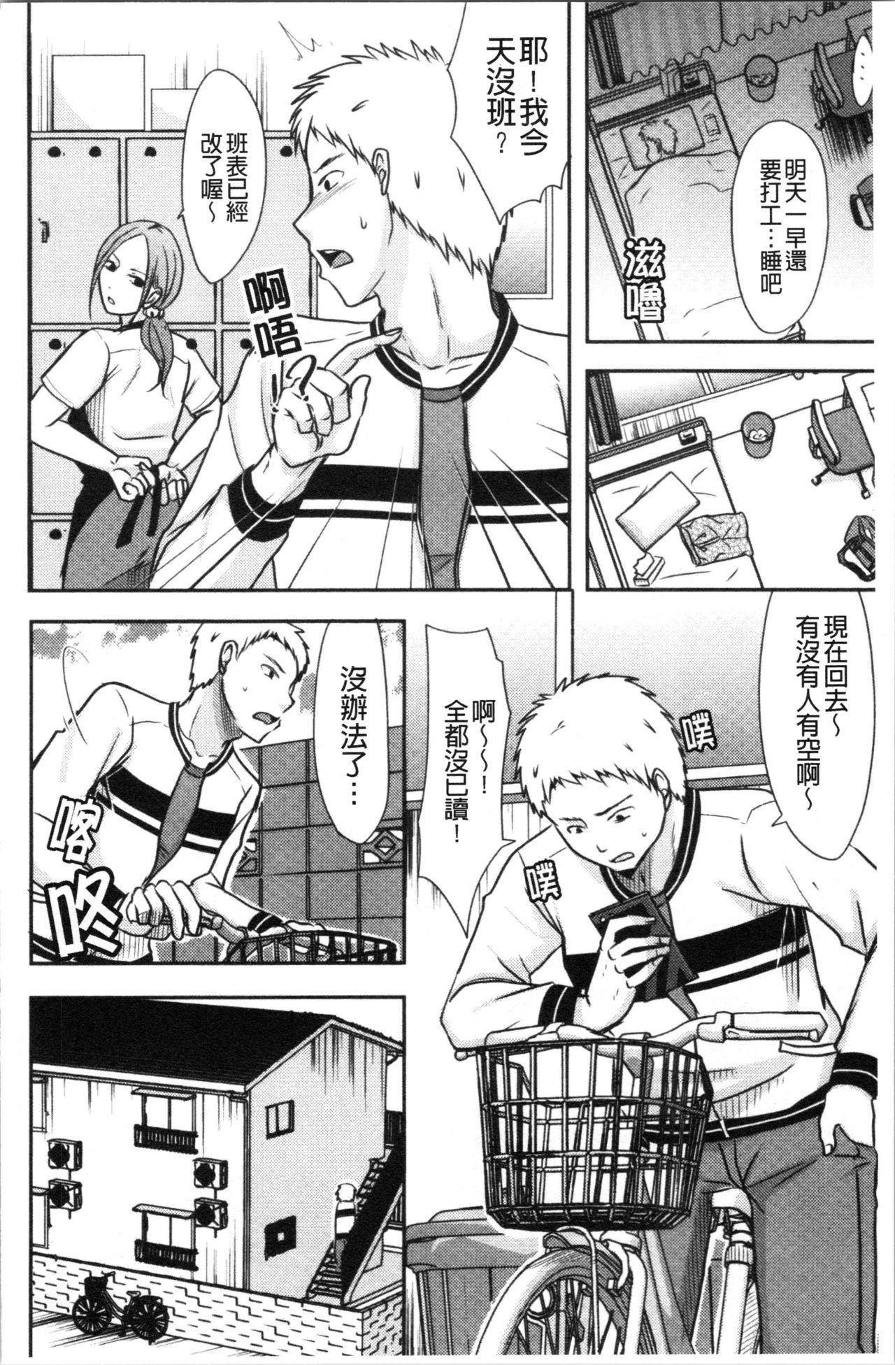 Hitozuma demo Daite mireba | 人妻若是被硬上的話就 104