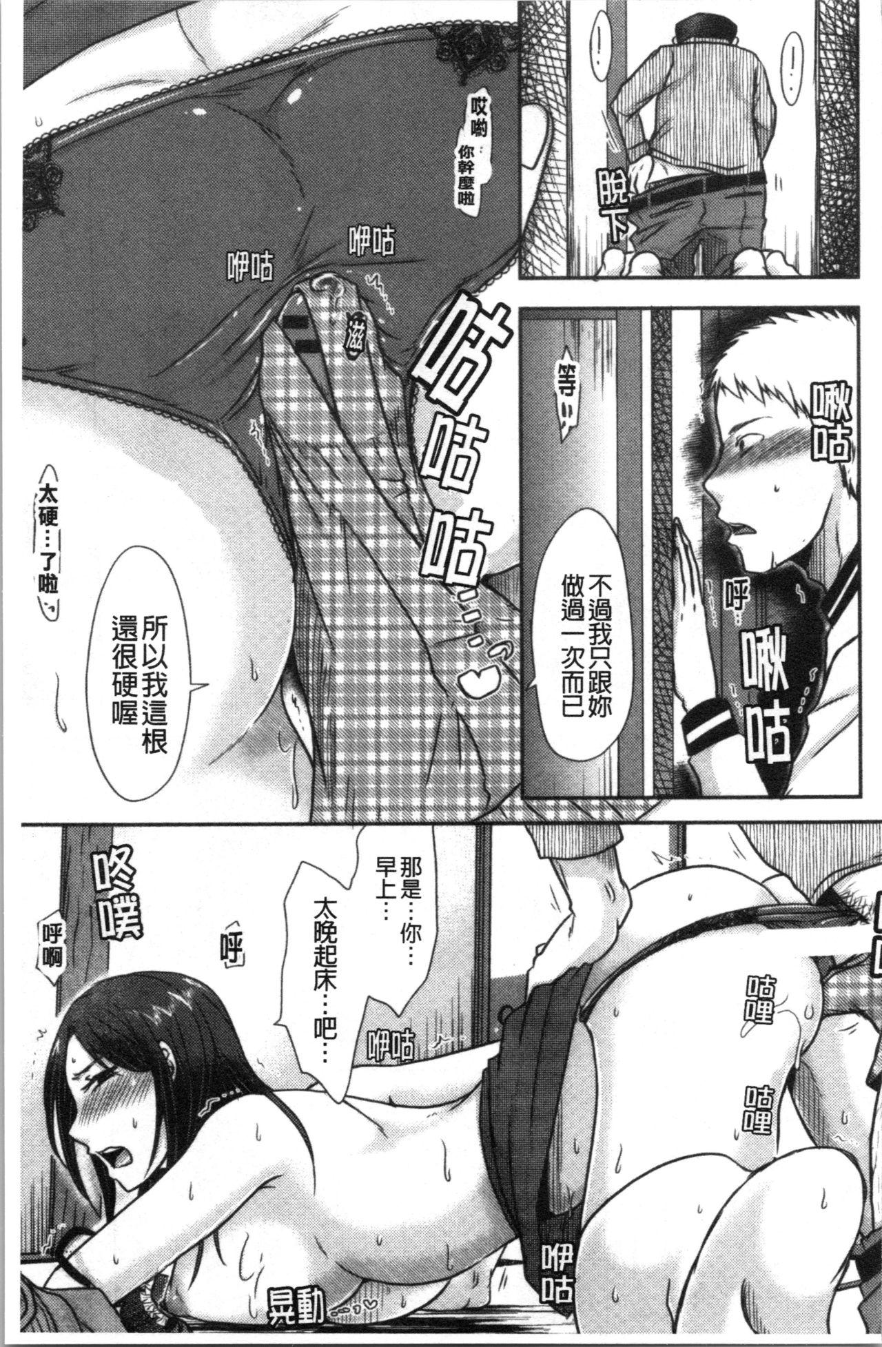 Hitozuma demo Daite mireba | 人妻若是被硬上的話就 107