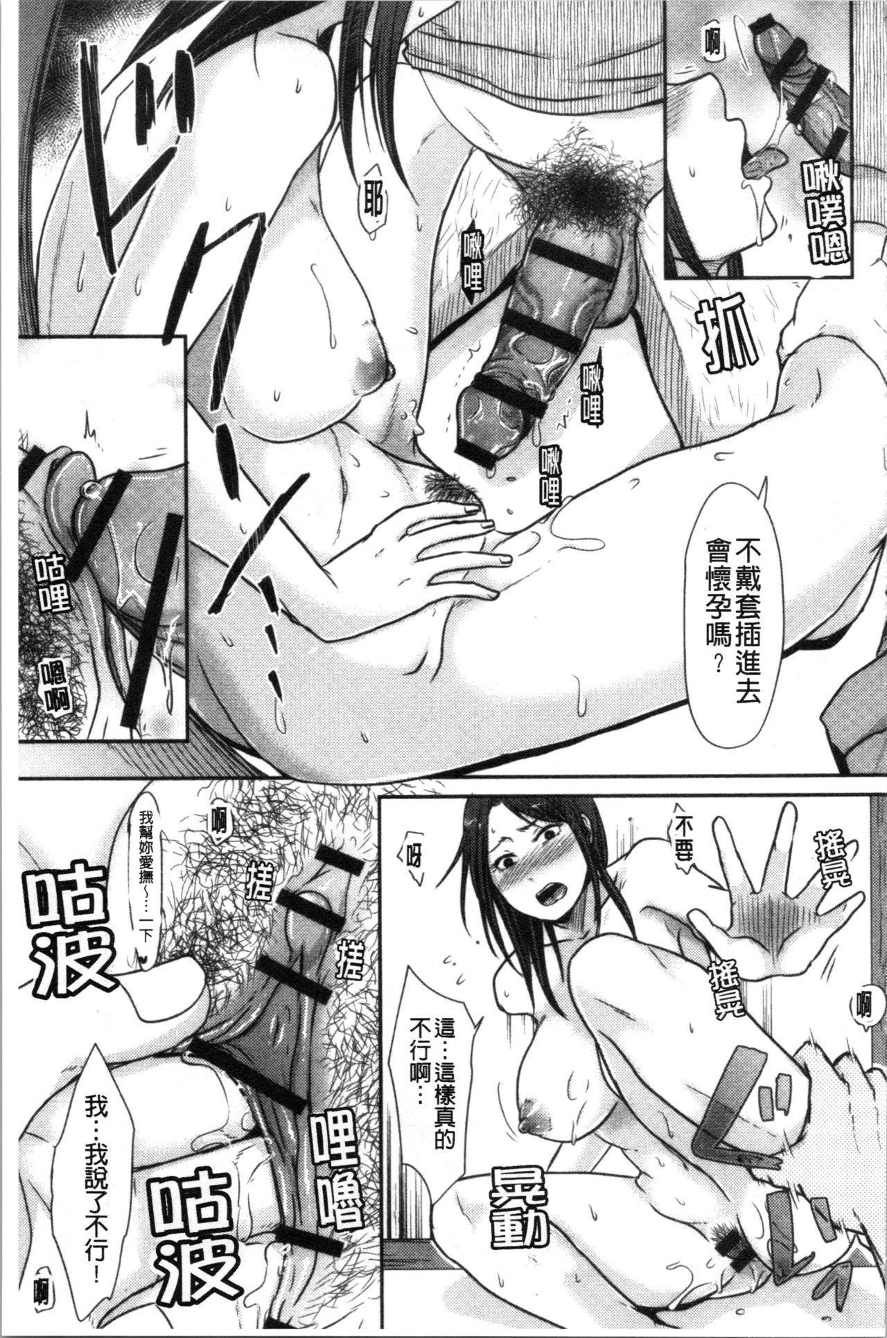 Hitozuma demo Daite mireba | 人妻若是被硬上的話就 113