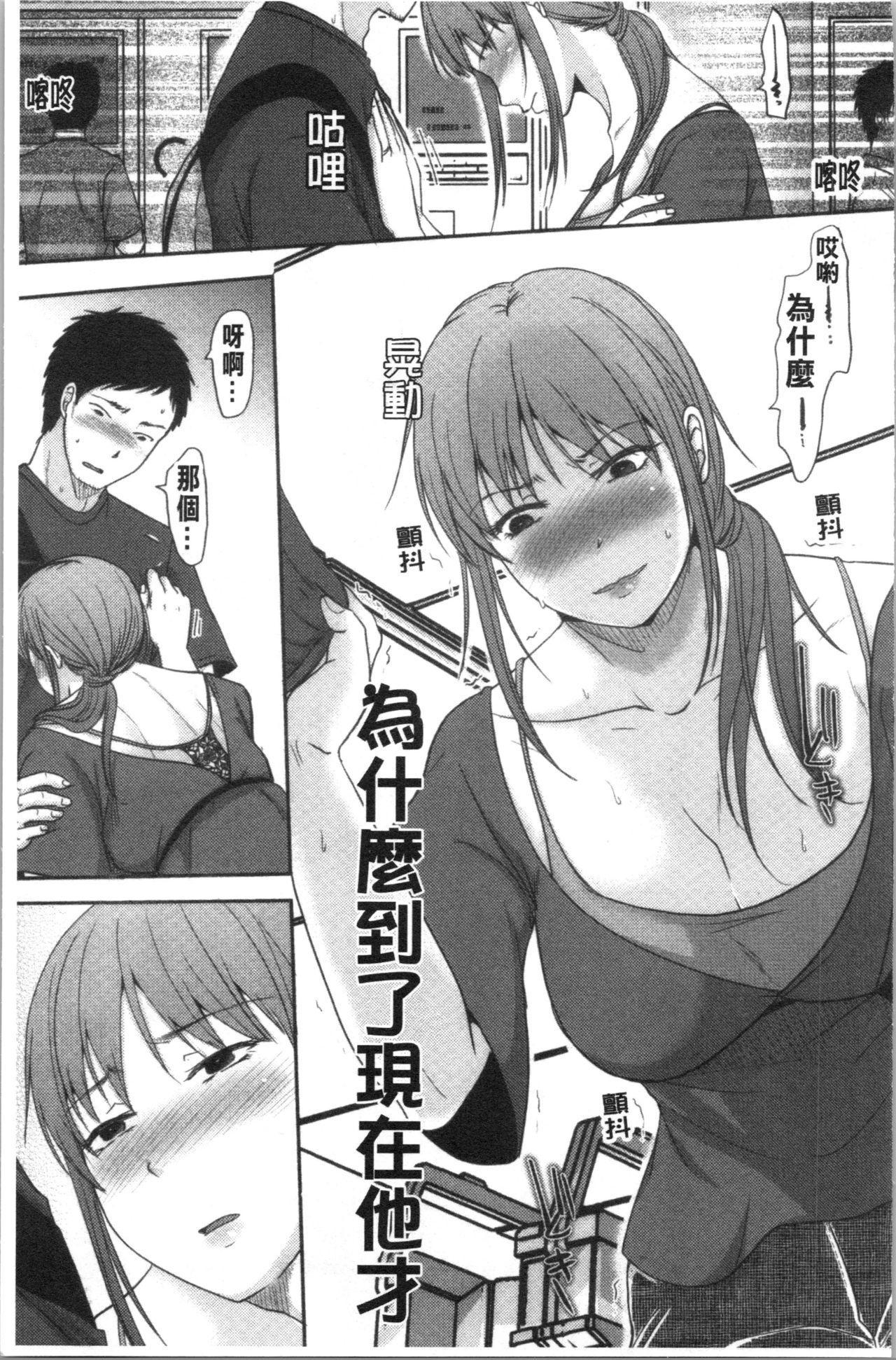 Hitozuma demo Daite mireba | 人妻若是被硬上的話就 11