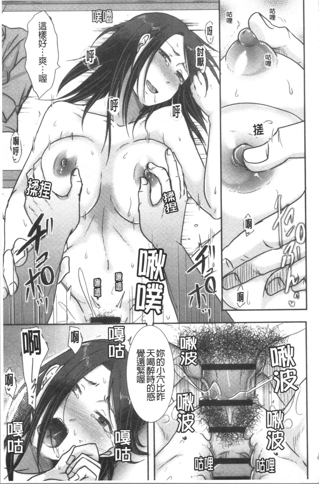 Hitozuma demo Daite mireba | 人妻若是被硬上的話就 119