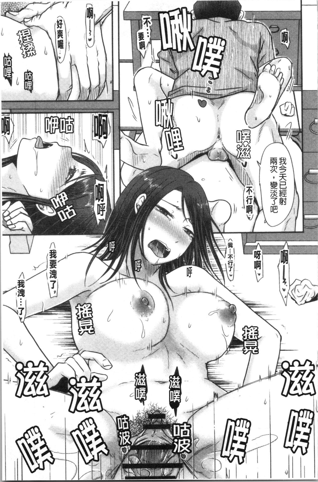 Hitozuma demo Daite mireba | 人妻若是被硬上的話就 129