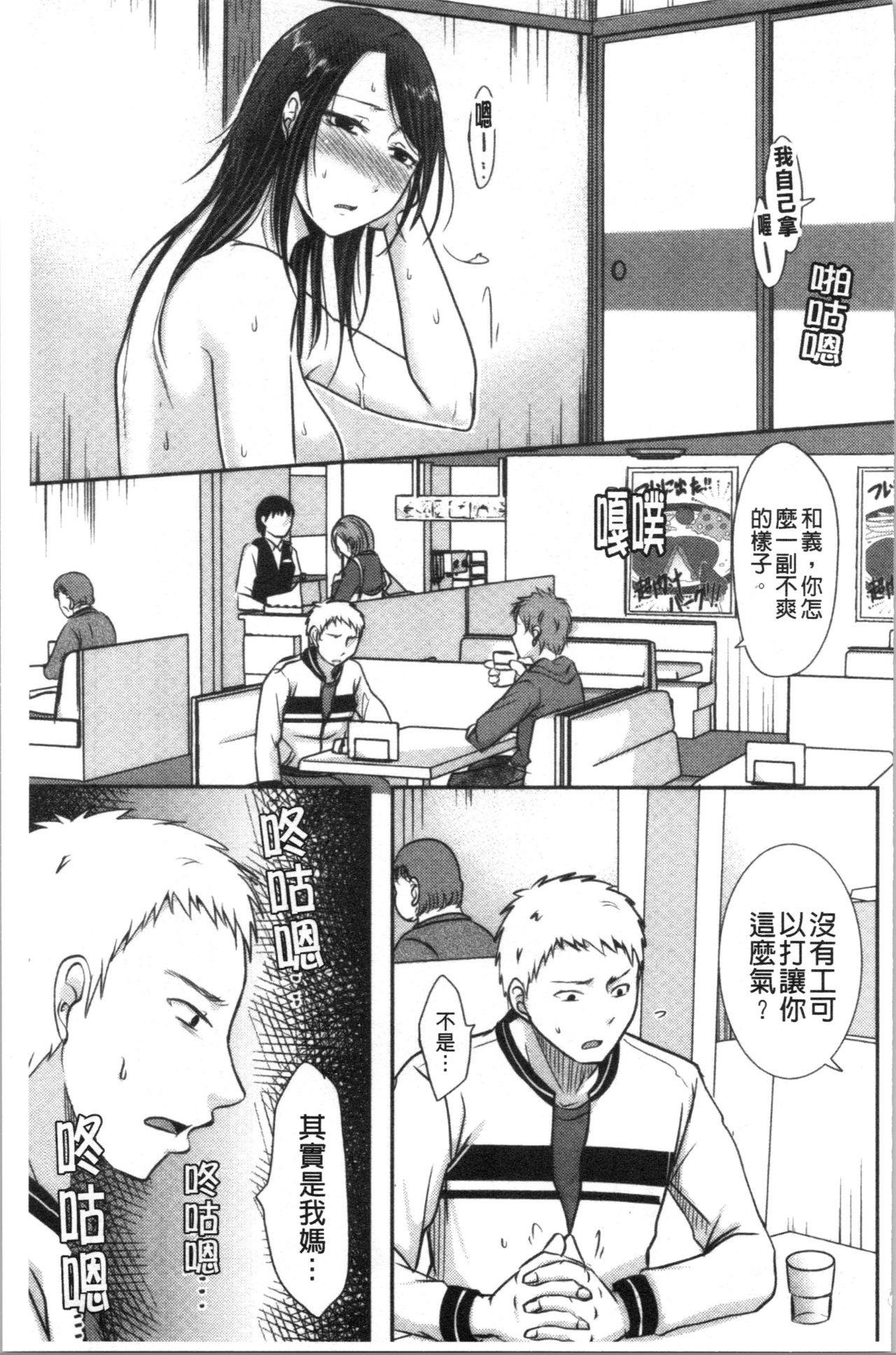 Hitozuma demo Daite mireba | 人妻若是被硬上的話就 131