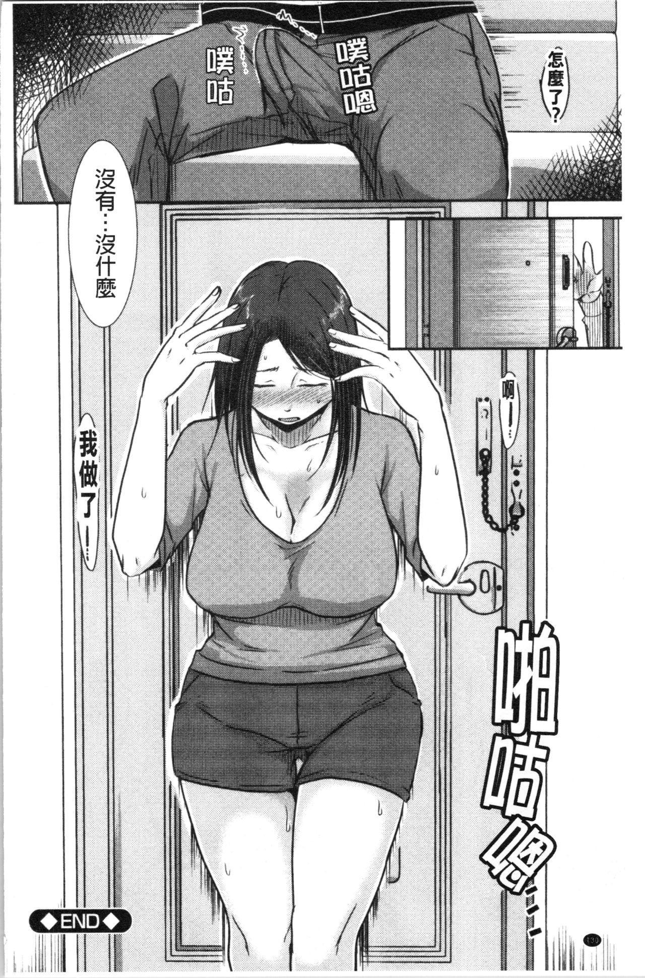 Hitozuma demo Daite mireba | 人妻若是被硬上的話就 132