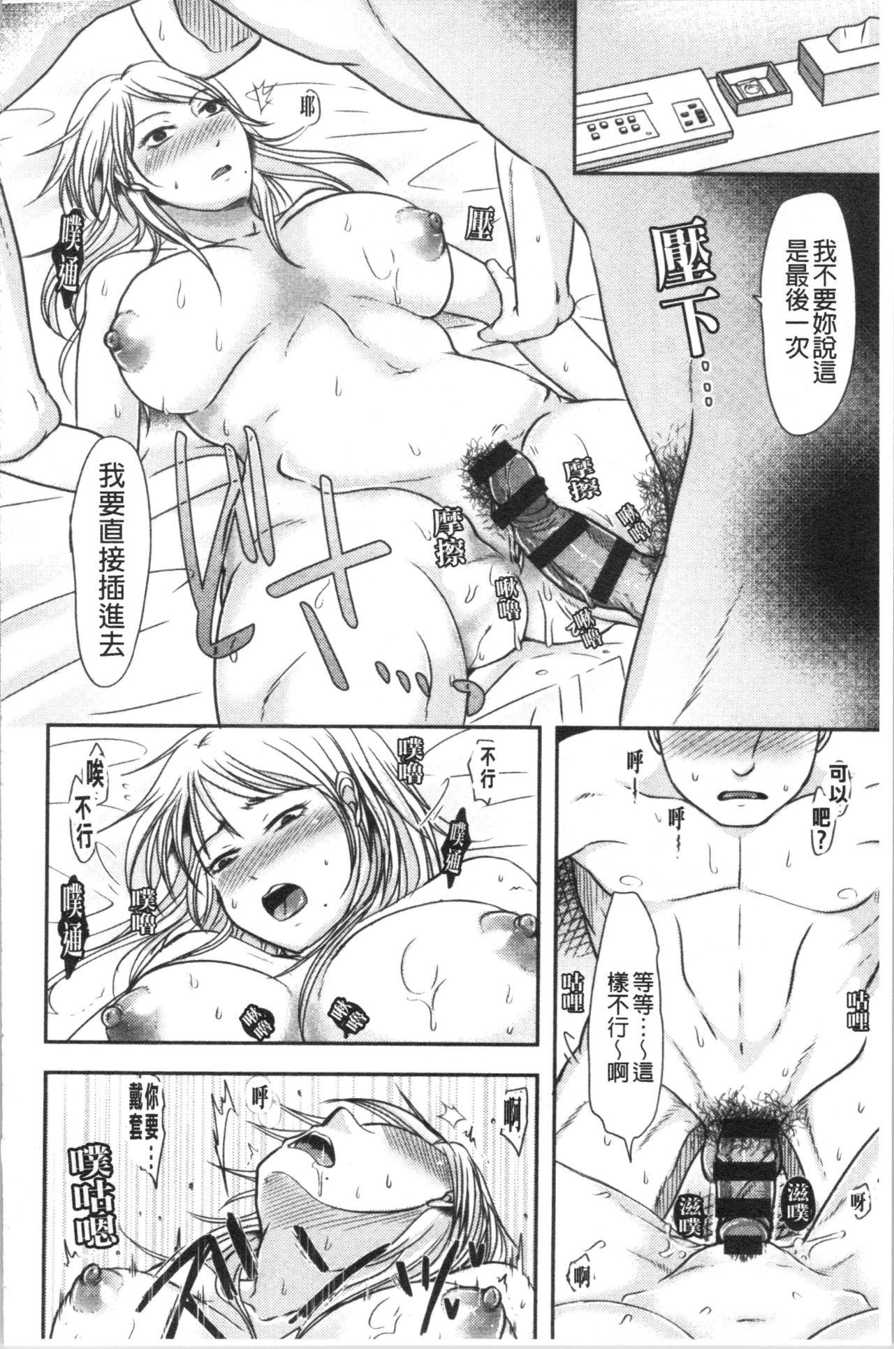 Hitozuma demo Daite mireba | 人妻若是被硬上的話就 142