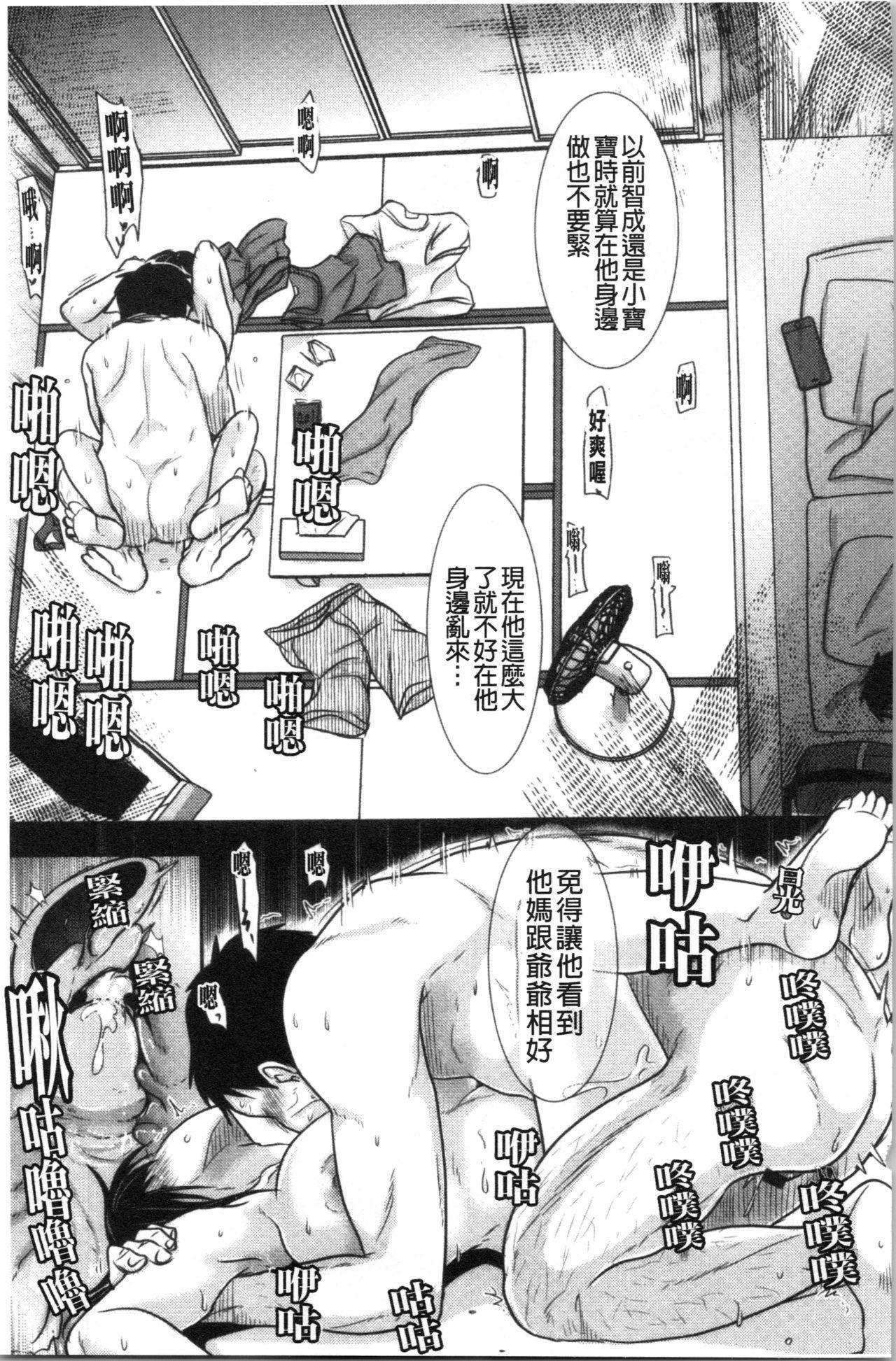 Hitozuma demo Daite mireba | 人妻若是被硬上的話就 157