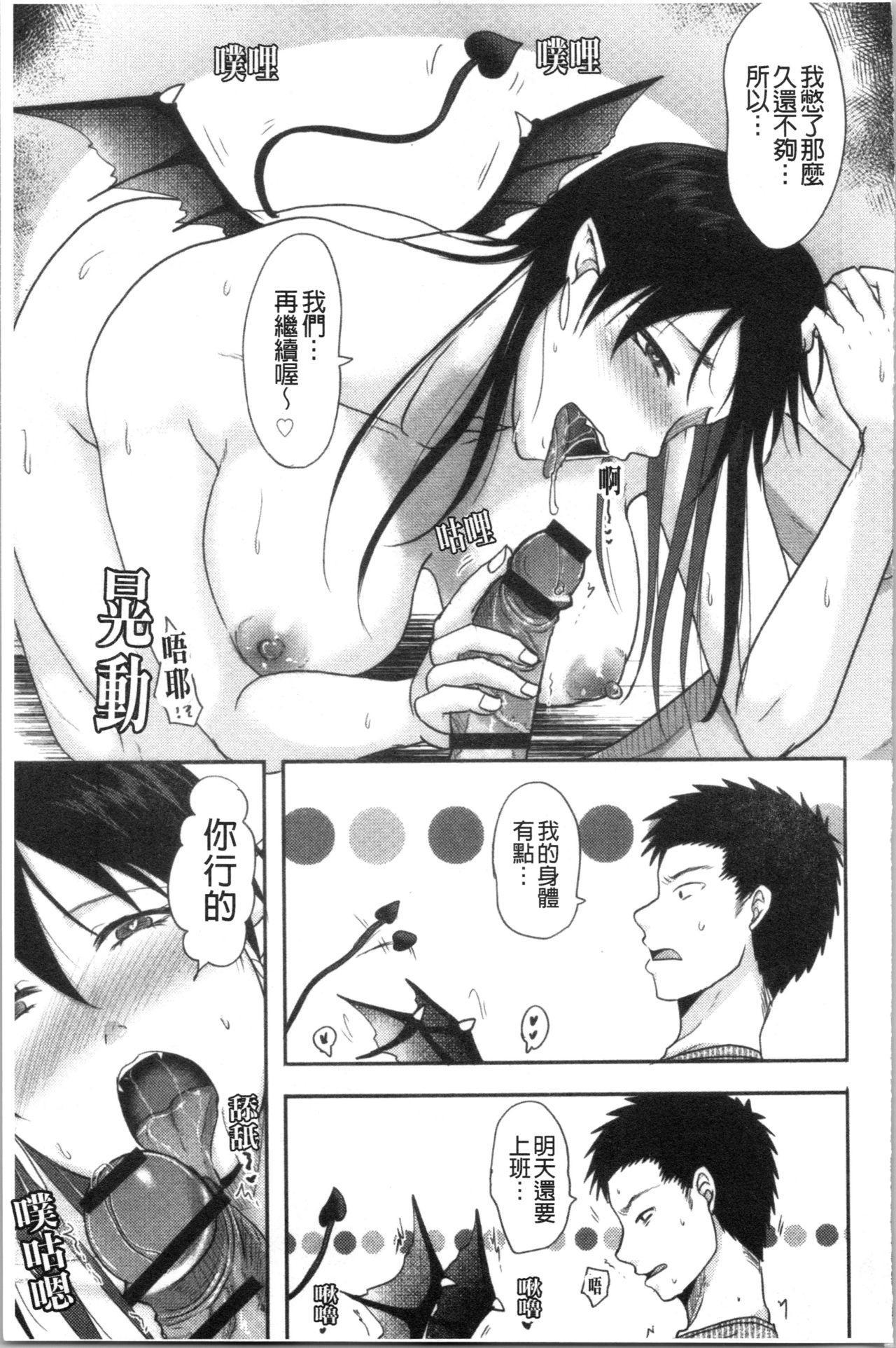 Hitozuma demo Daite mireba | 人妻若是被硬上的話就 193