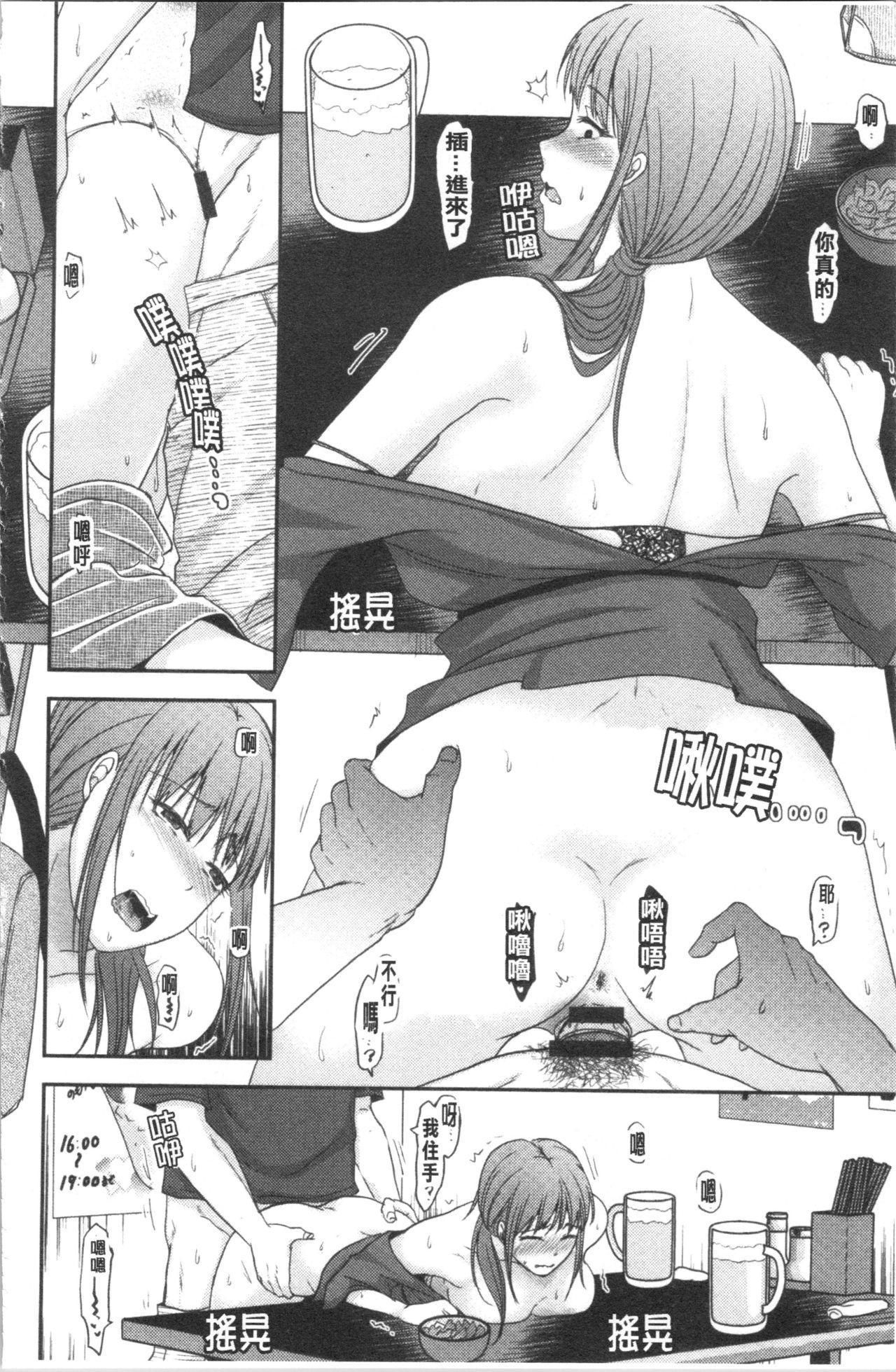 Hitozuma demo Daite mireba | 人妻若是被硬上的話就 22