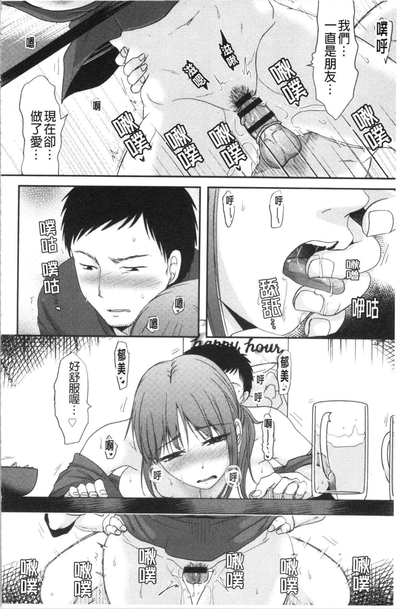Hitozuma demo Daite mireba | 人妻若是被硬上的話就 24