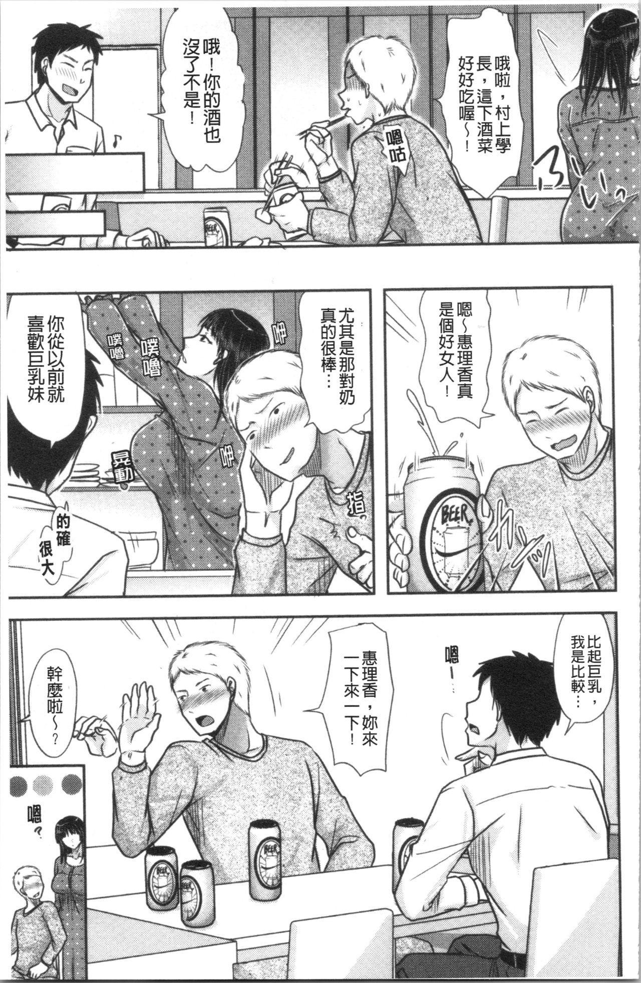 Hitozuma demo Daite mireba | 人妻若是被硬上的話就 29