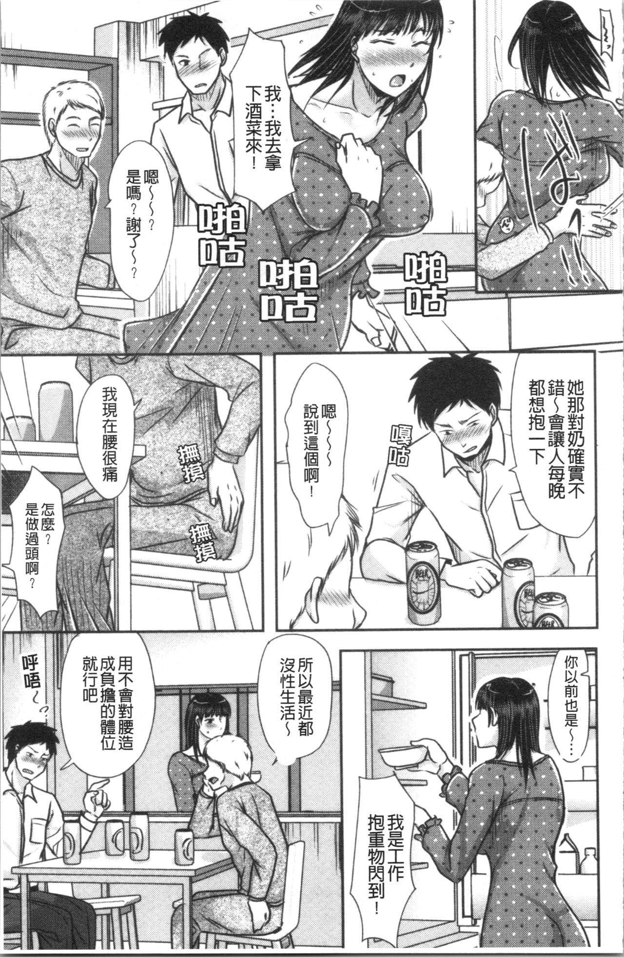Hitozuma demo Daite mireba | 人妻若是被硬上的話就 33