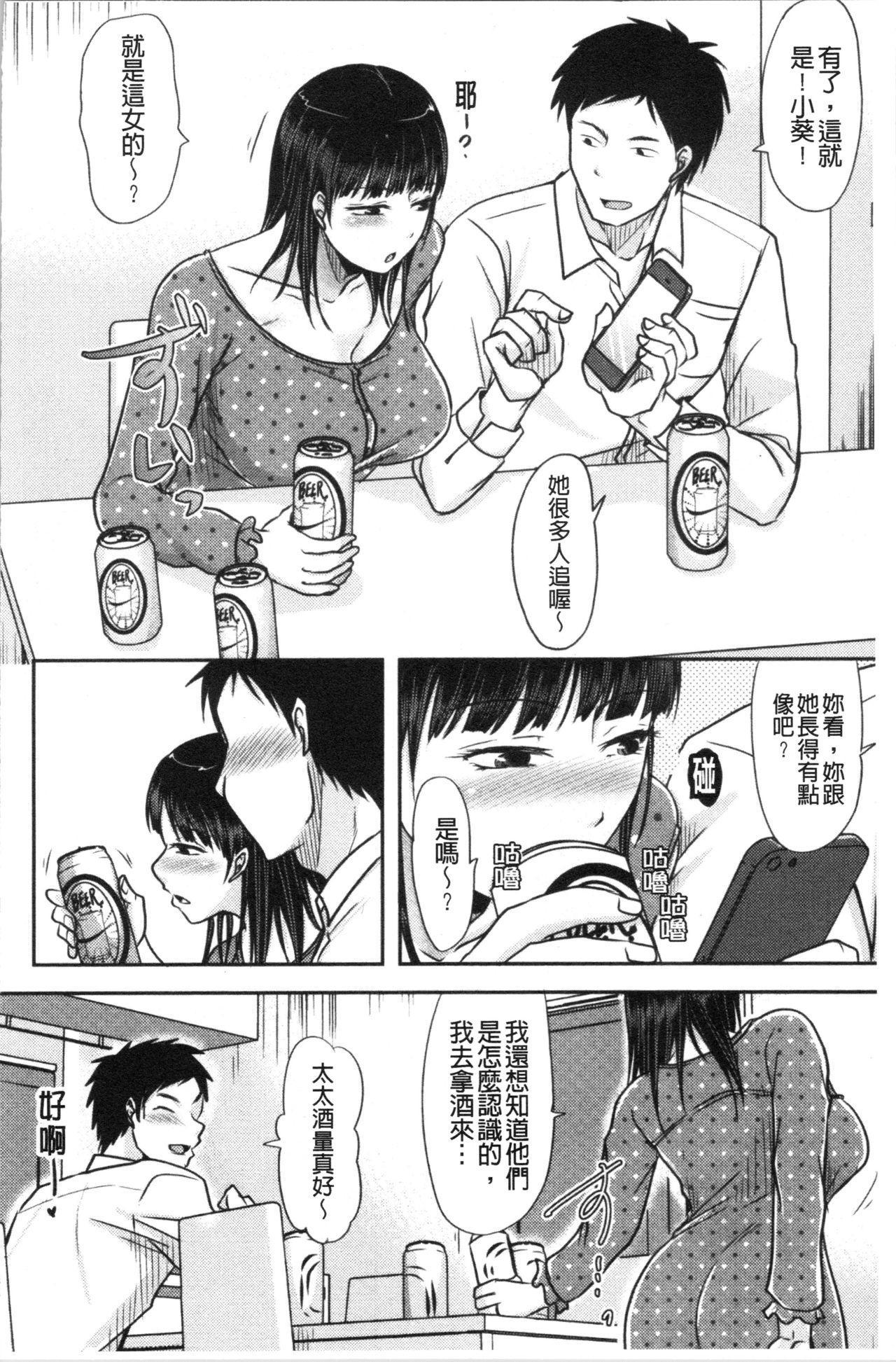 Hitozuma demo Daite mireba | 人妻若是被硬上的話就 40