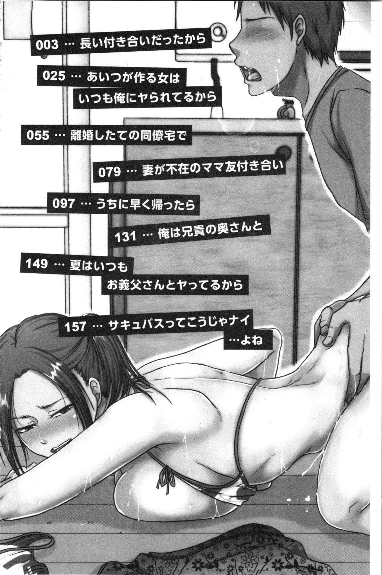 Hitozuma demo Daite mireba | 人妻若是被硬上的話就 4