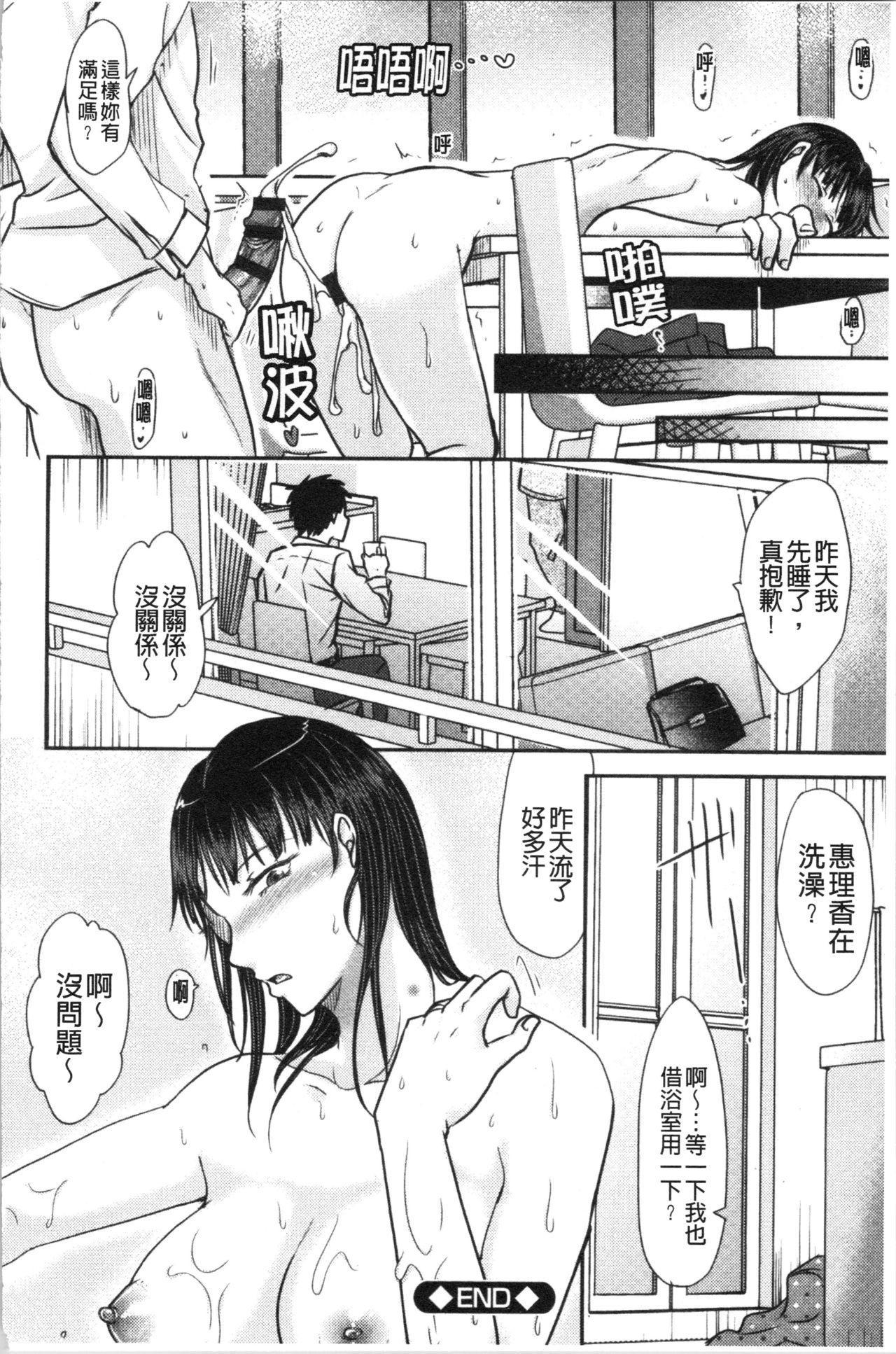 Hitozuma demo Daite mireba | 人妻若是被硬上的話就 56