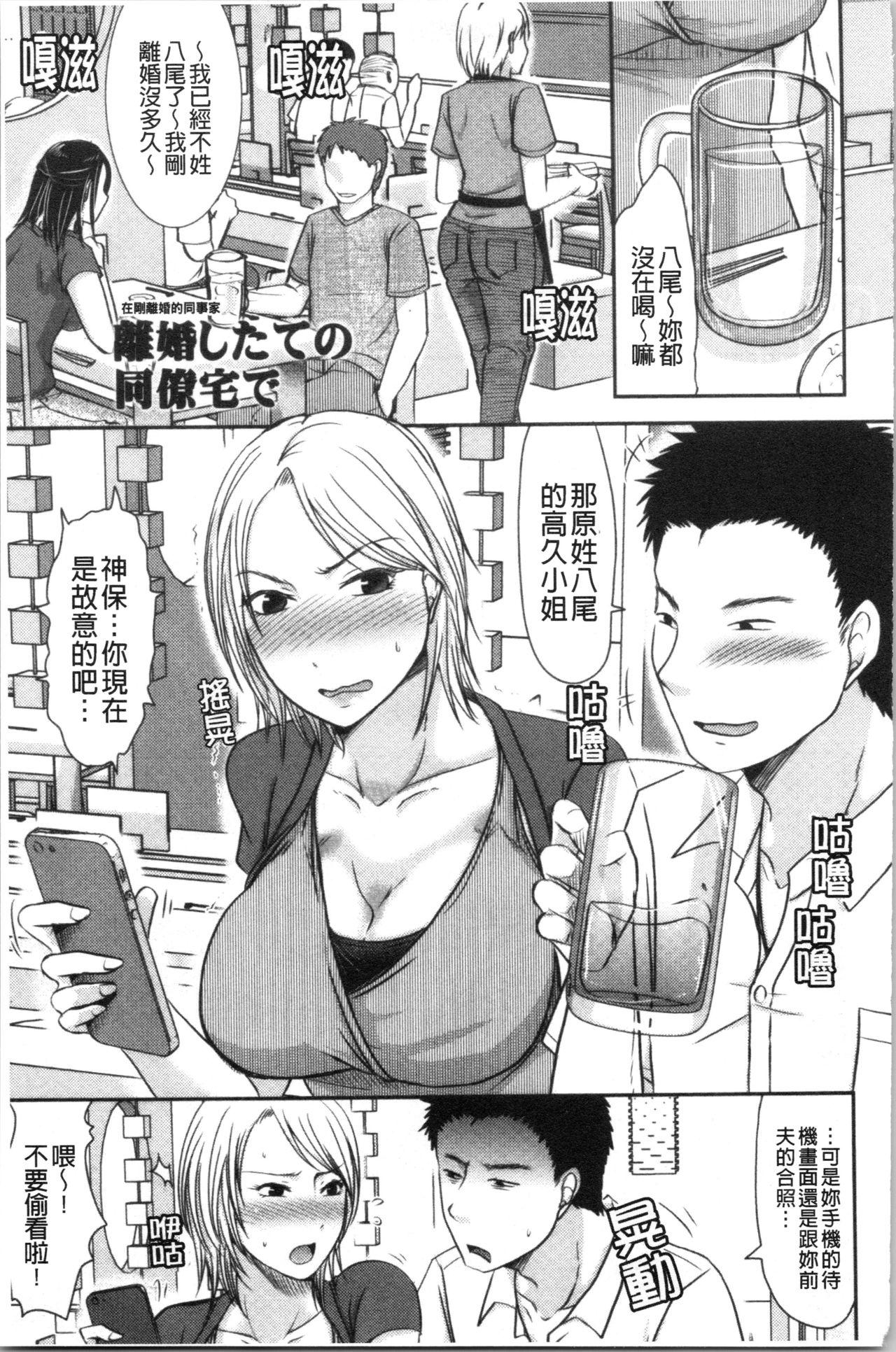 Hitozuma demo Daite mireba | 人妻若是被硬上的話就 57