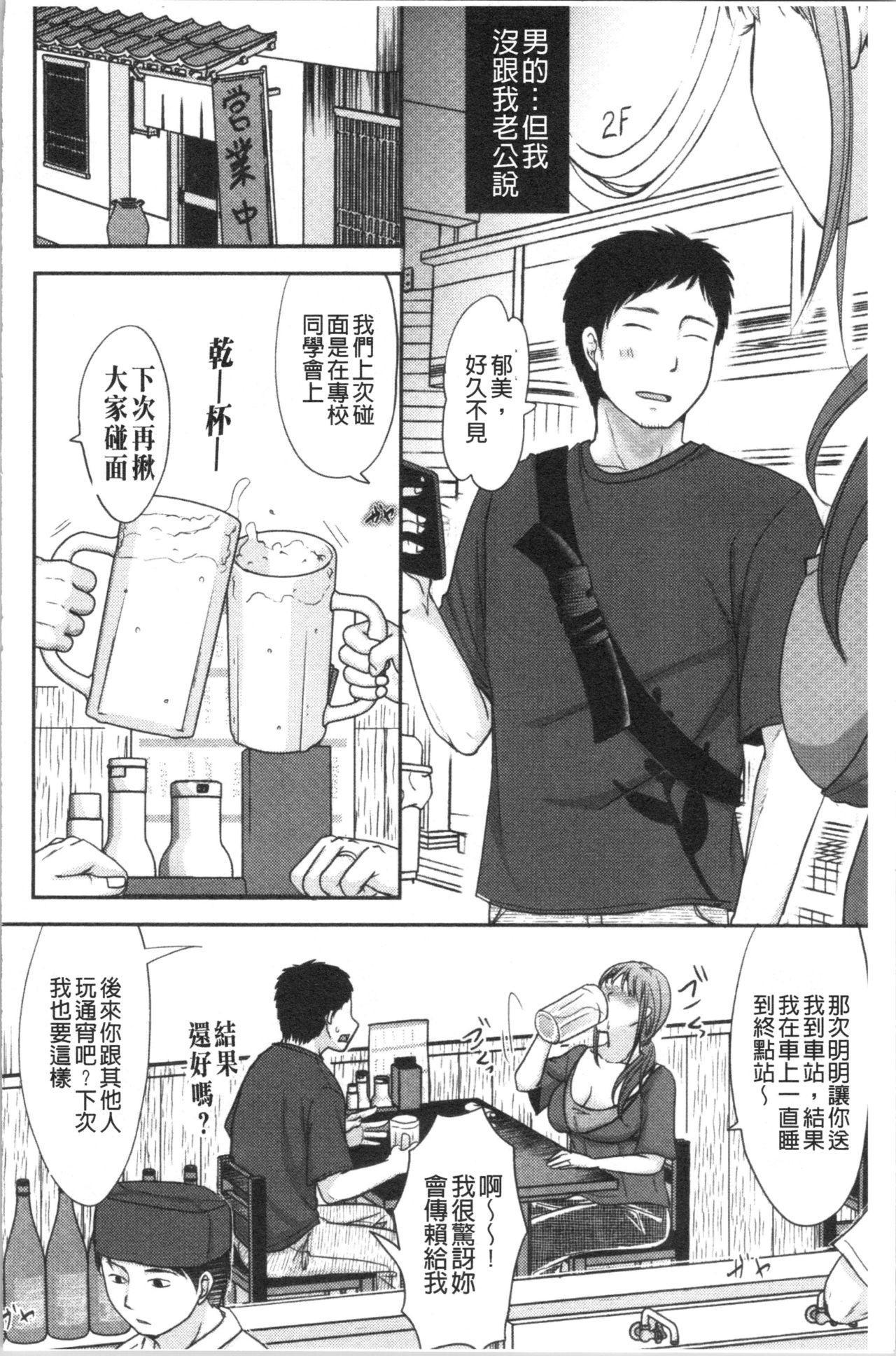 Hitozuma demo Daite mireba | 人妻若是被硬上的話就 6
