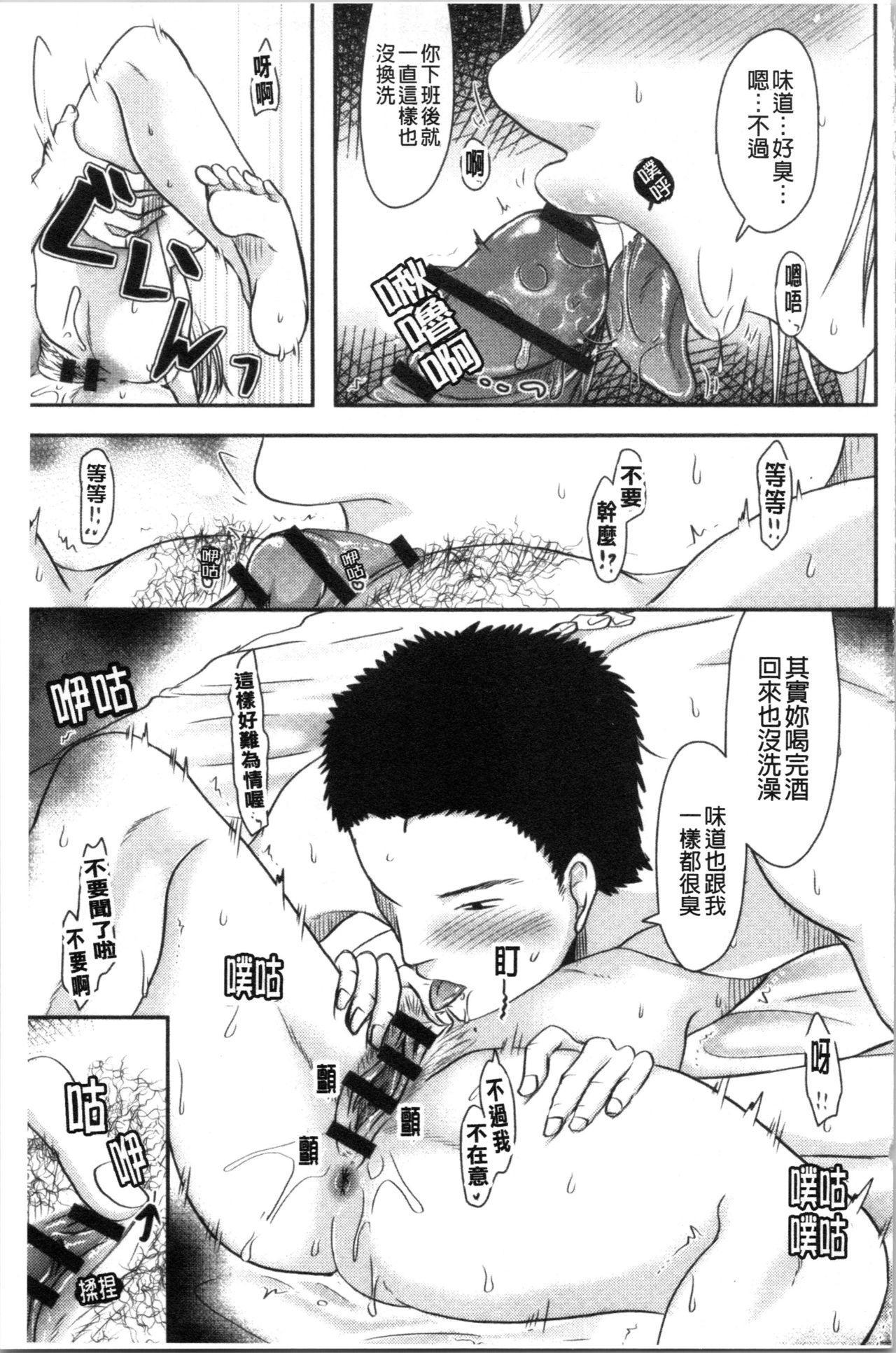 Hitozuma demo Daite mireba | 人妻若是被硬上的話就 69
