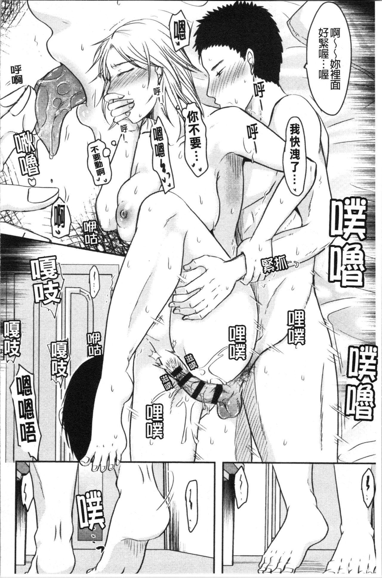 Hitozuma demo Daite mireba | 人妻若是被硬上的話就 76