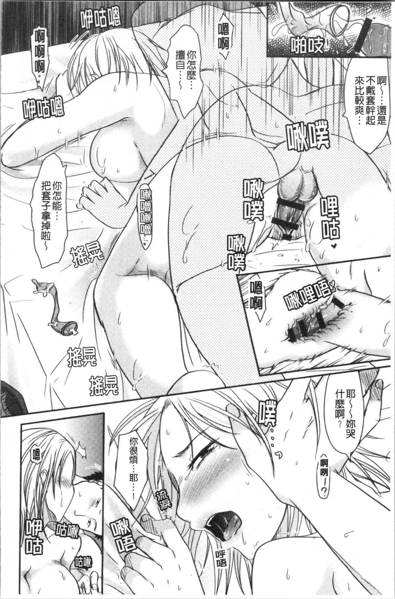 Hitozuma demo Daite mireba | 人妻若是被硬上的話就 78