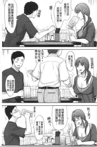 Hitozuma demo Daite mireba | 人妻若是被硬上的話就 7