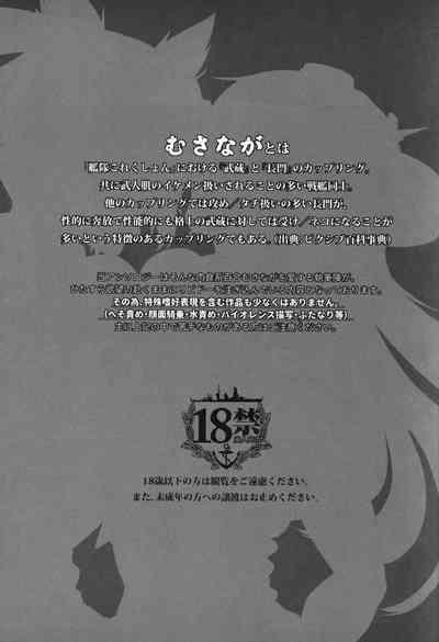 "Musashi x Nagato Anthology ""Beast Emotion"" Ch. 1 2"