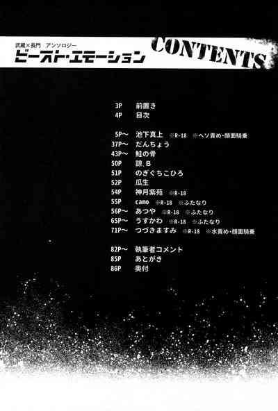"Musashi x Nagato Anthology ""Beast Emotion"" Ch. 1 3"