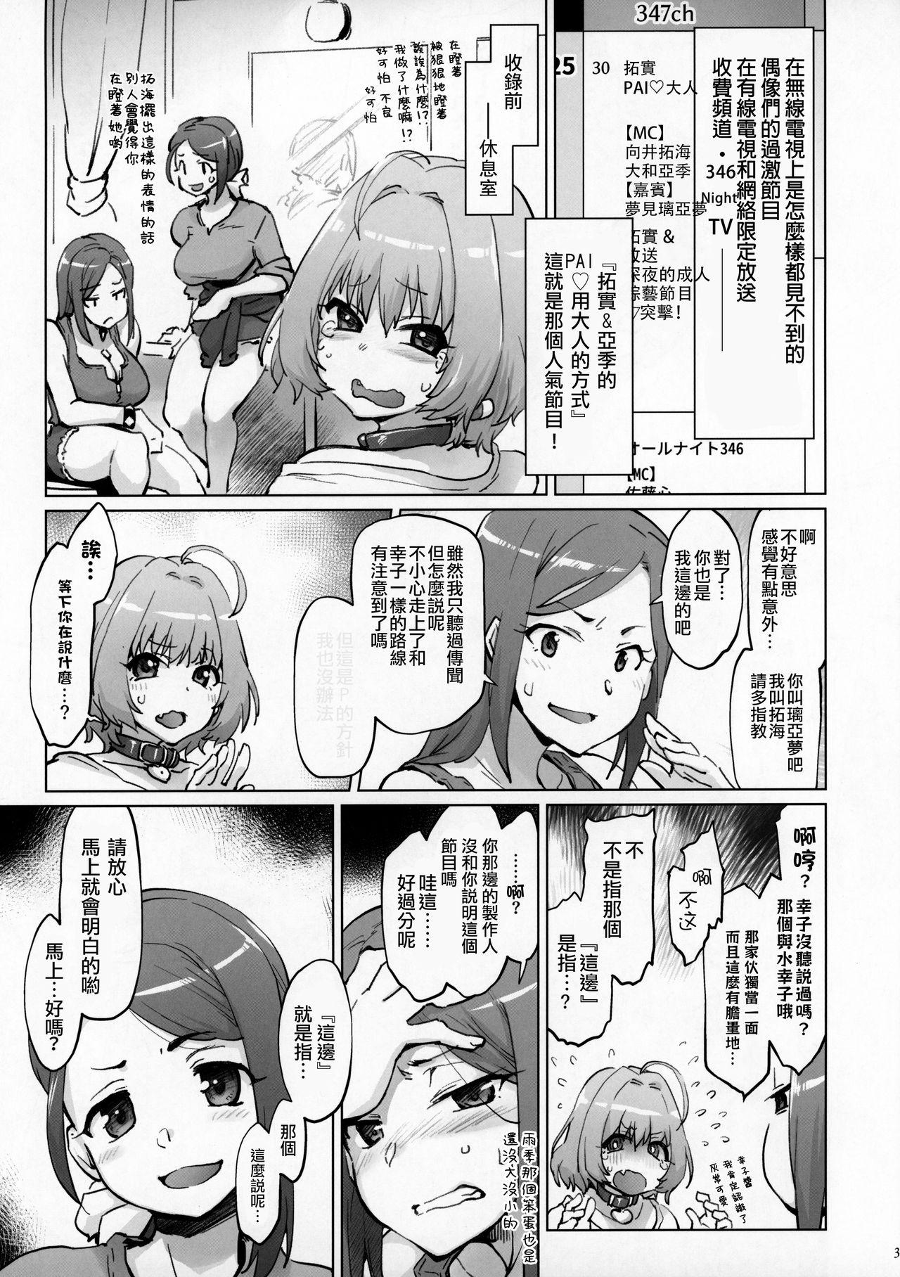 Takumin & Aki no PAI MANISH NIGHT 2