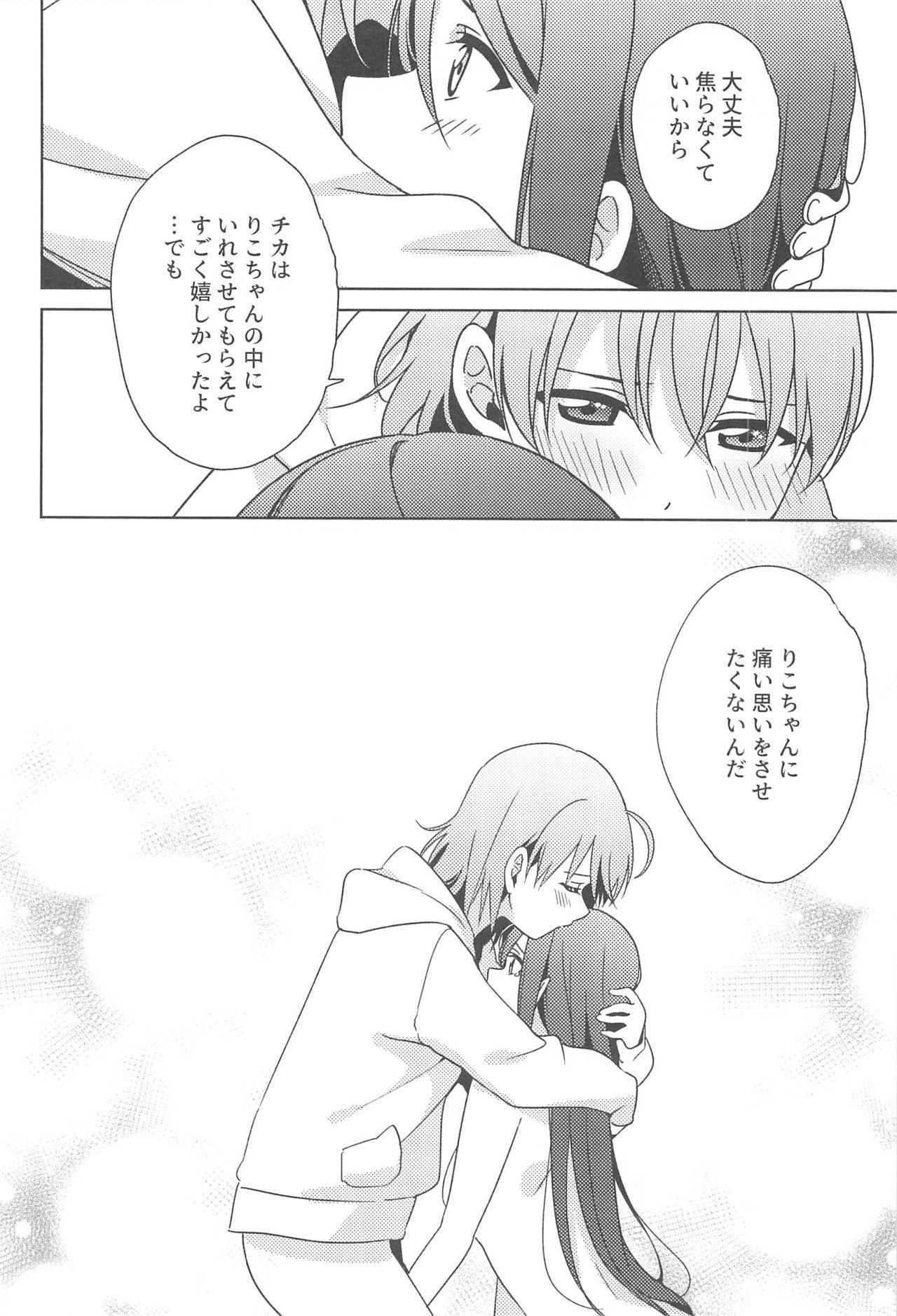 Chika-chan no ○○ ga Hairanai 12