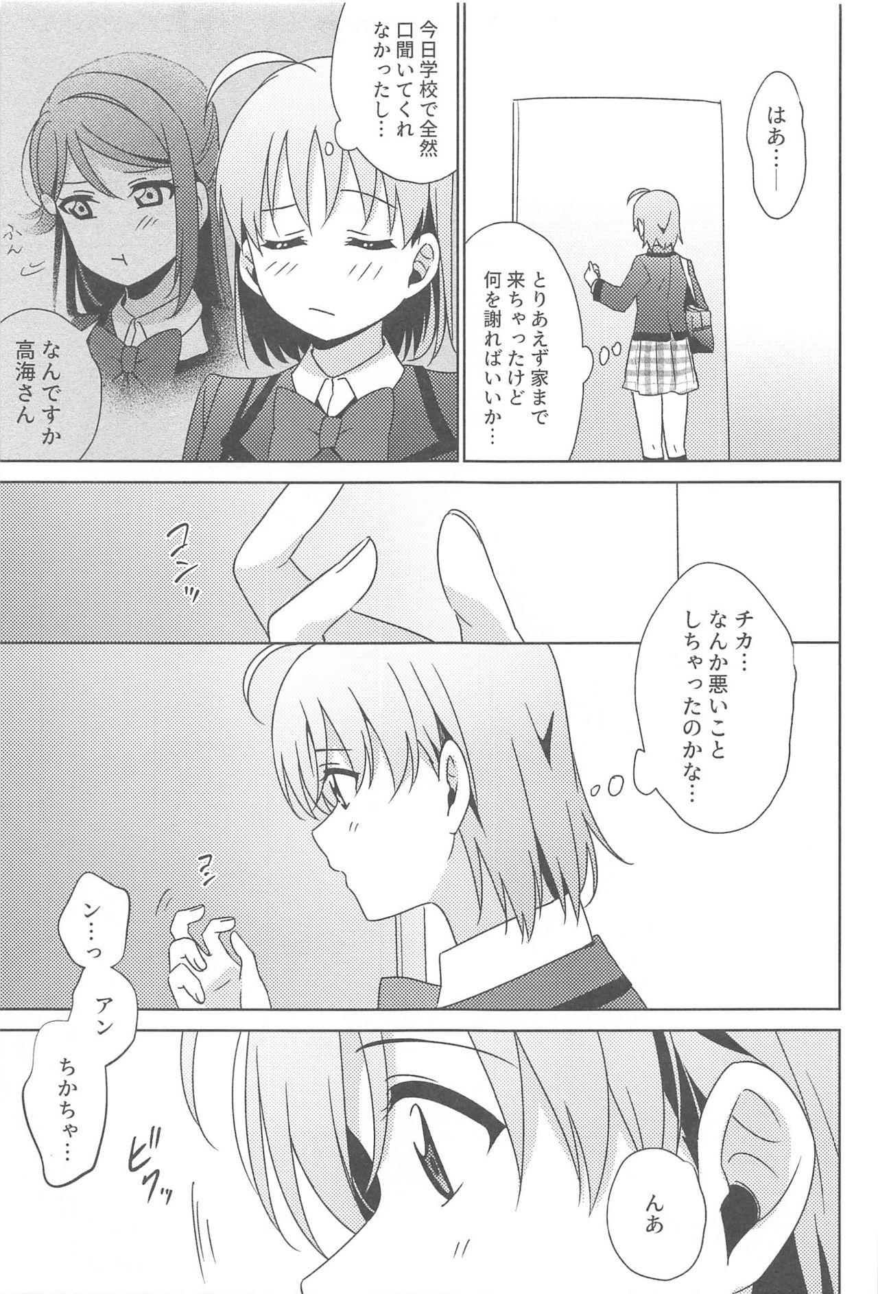 Chika-chan no ○○ ga Hairanai 15