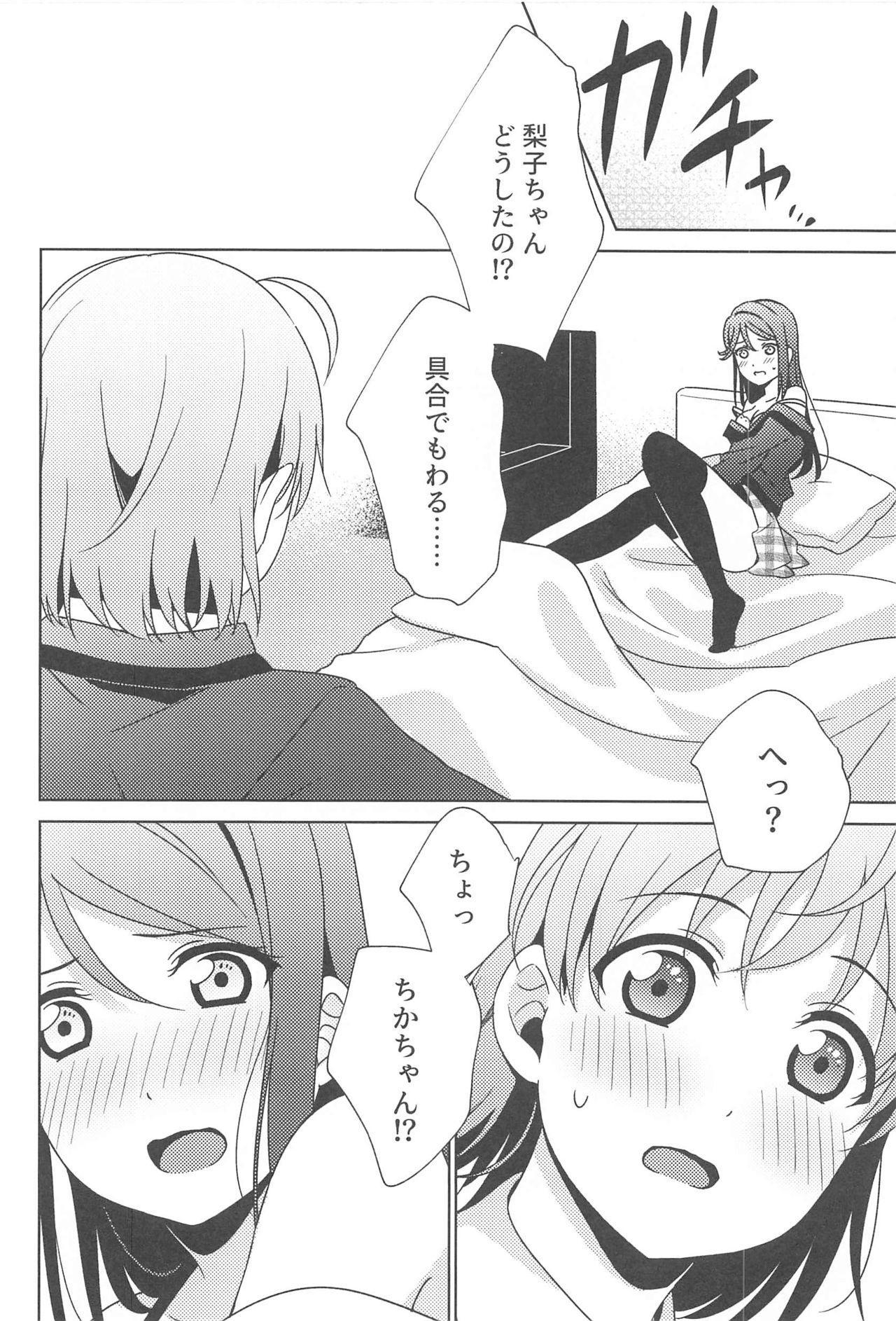 Chika-chan no ○○ ga Hairanai 16