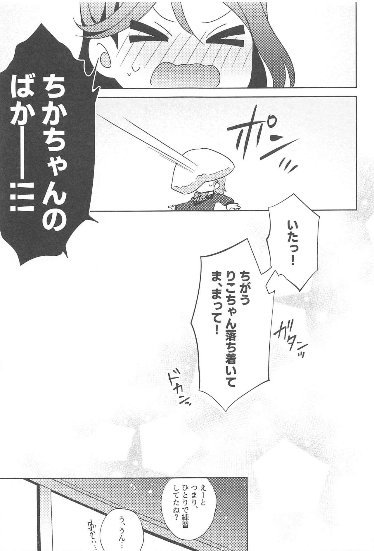 Chika-chan no ○○ ga Hairanai 17
