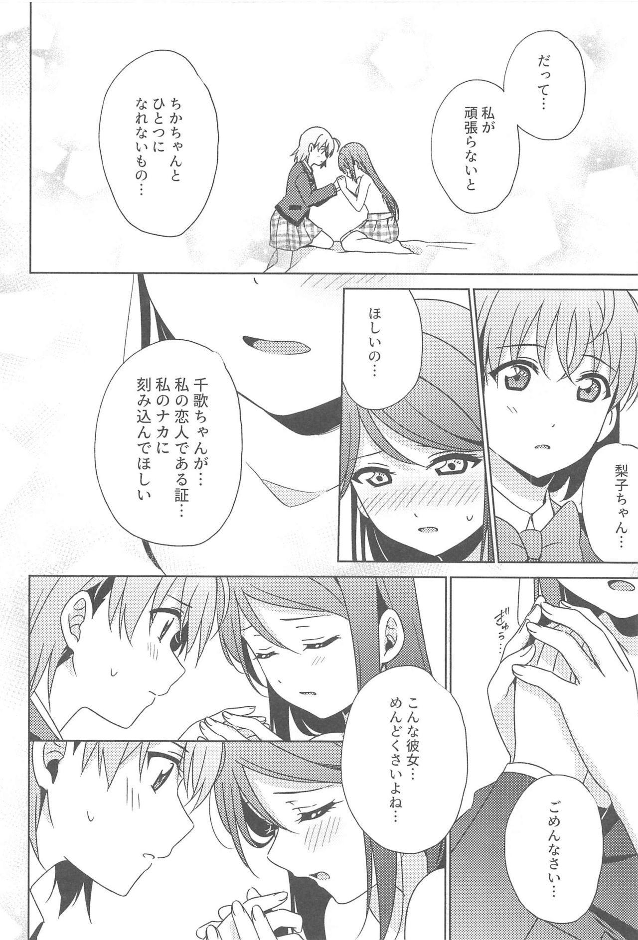 Chika-chan no ○○ ga Hairanai 18