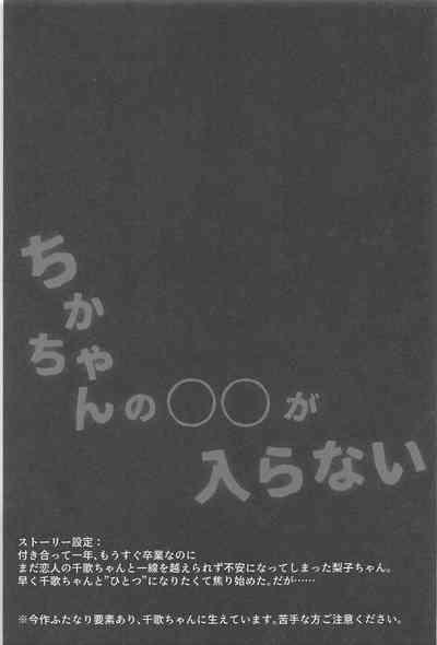 Chika-chan no ○○ ga Hairanai 1