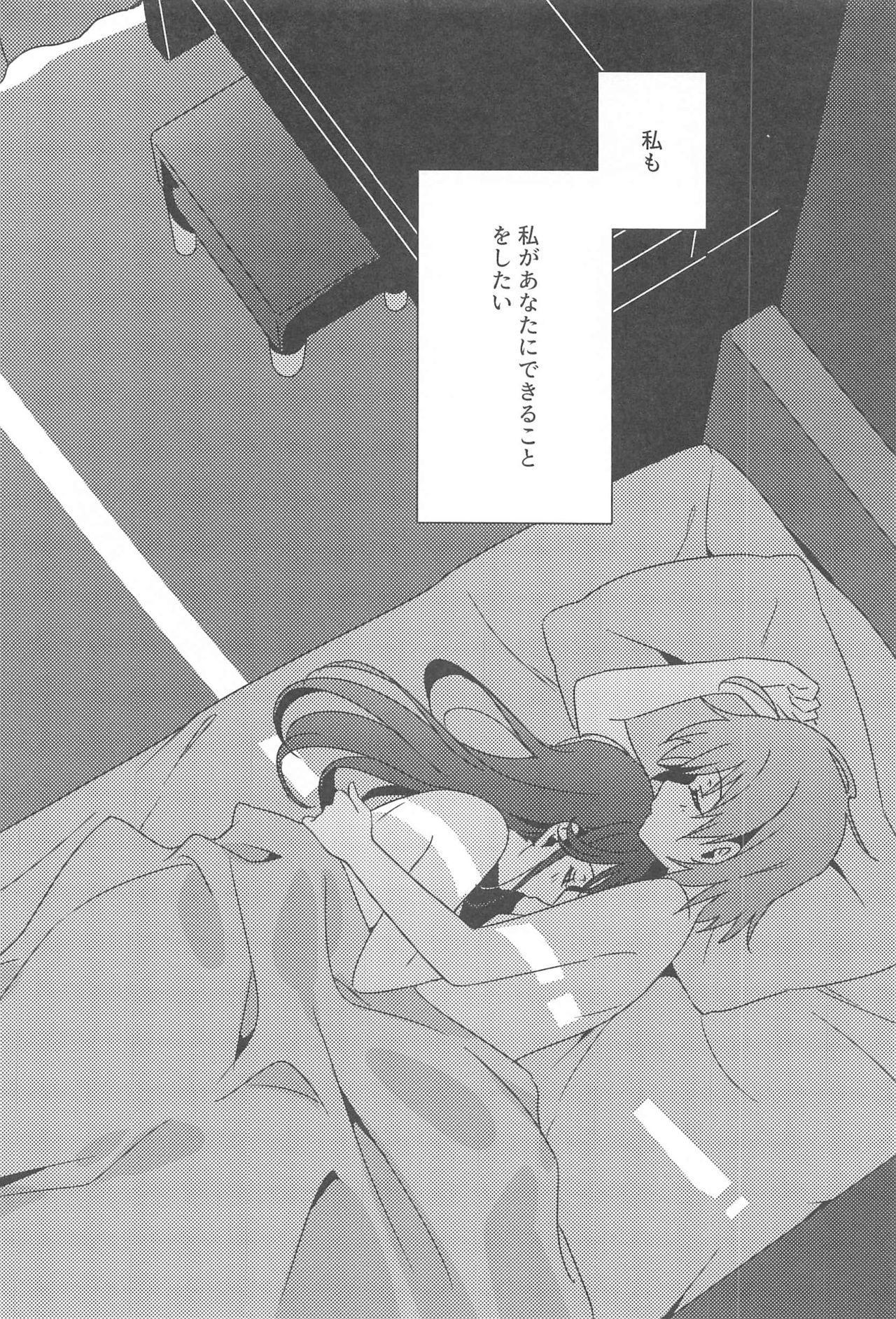 Chika-chan no ○○ ga Hairanai 30