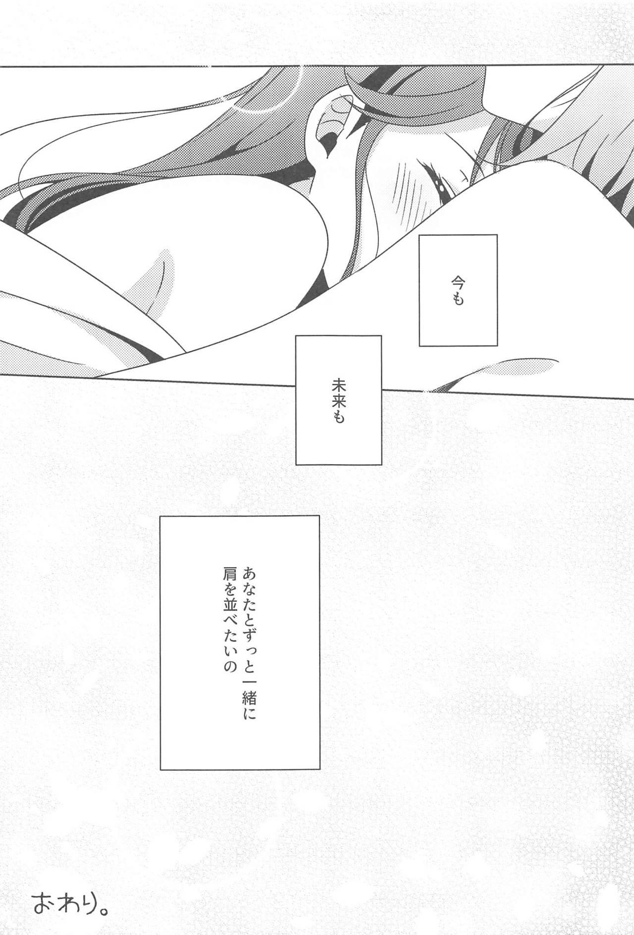 Chika-chan no ○○ ga Hairanai 31