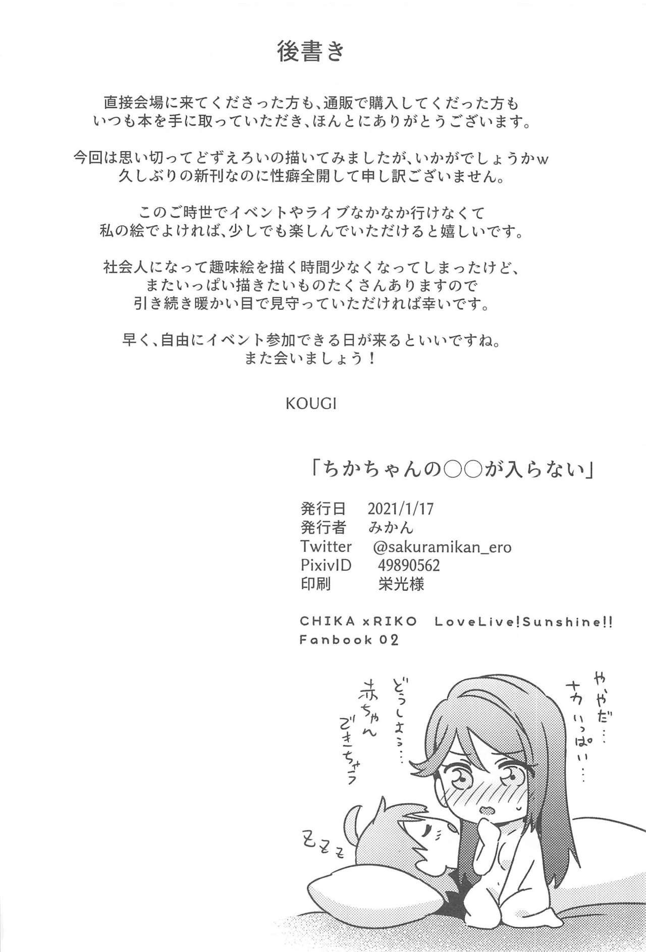 Chika-chan no ○○ ga Hairanai 32