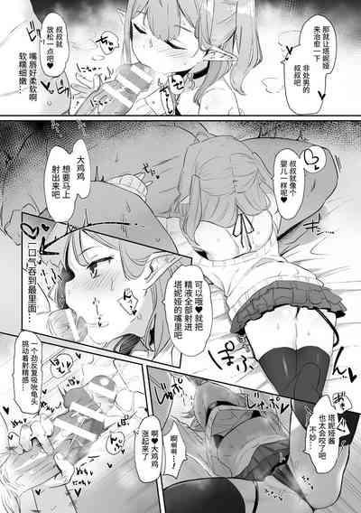 2D Comic Magazine Mesugaki Succubus Seisai Namaiki Akabou de Kousei Knock Vol. 1 7