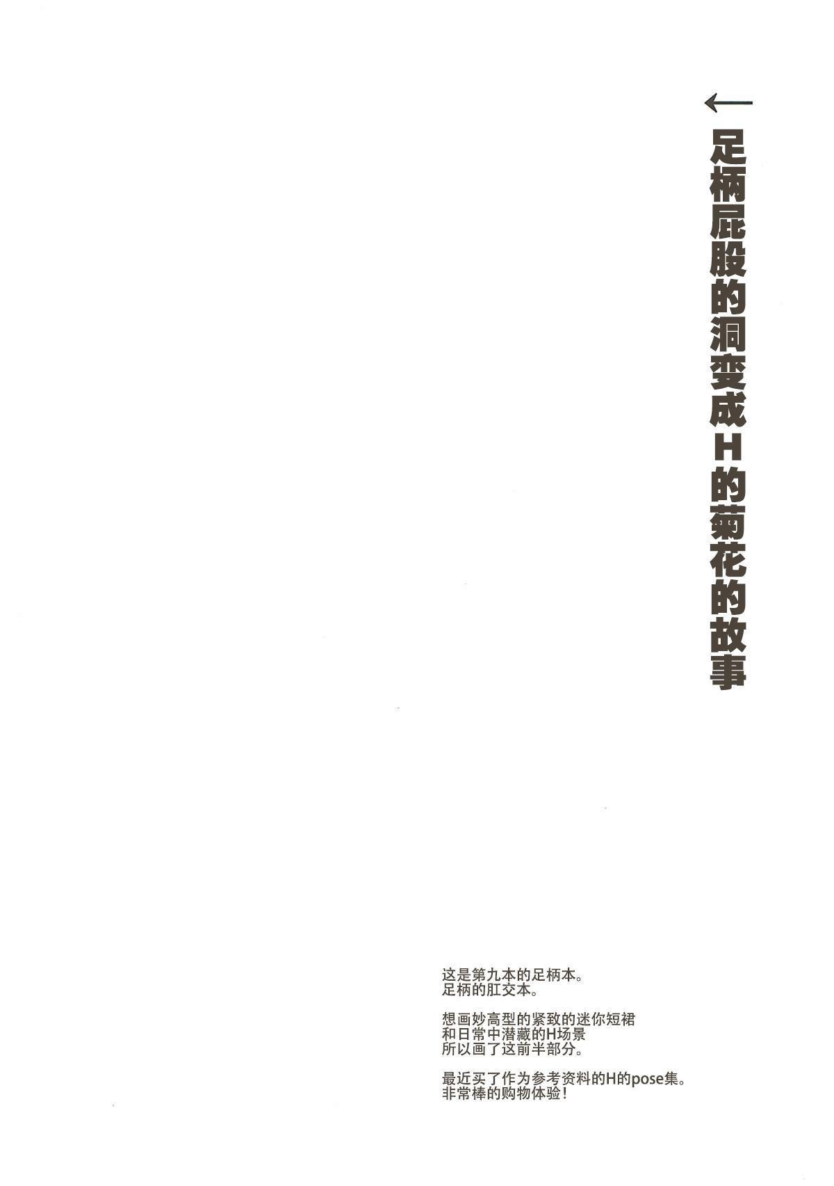 Ashigara-san to Anal de Ecchi Suru Hon 12